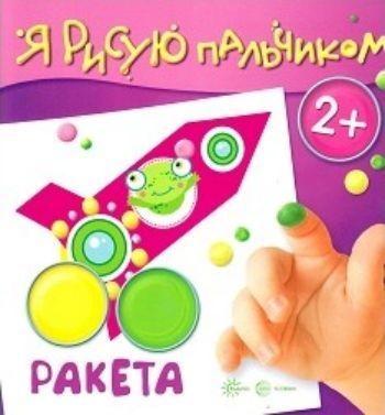 Ракета. Я рисую пальчиком. Для детей 2-4 летЗанятия с детьми дошкольного возраста<br>Почему именно пальчиковое рисование? Любое художественное творчество - сложнейший процесс. Аппликация и лепка без мамы в раннем возрасте - только перспектива, а не факт. Рисование карандашами, кисточкой - баловство, пусть и полезное, но безрезультатное (в...<br><br>Авторы: Савушкин С.Н.<br>Год: 2018<br>ISBN: 978-5-9949-1571-4<br>Высота: 175<br>Ширина: 175<br>Толщина: 3<br>Переплёт: мягкая, скрепка