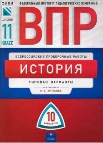 ВПР. История. 11 класс. Типовые варианты. 10 вариантовПредметы<br>Серия ВПР. Всероссийские проверочные работы подготовлена разработчиками вариантов для проведения Всероссийских проверочных работ.В сборнике представлены:- 10 типовых вариантов проверочной работы по истории в 11-х классах, составленных в соответствии с о...<br><br>Авторы: Артасова И.А.<br>Год: 2018<br>ISBN: 978-5-4454-1066-9<br>Высота: 280<br>Ширина: 205<br>Толщина: 6<br>Переплёт: мягкая, скрепка