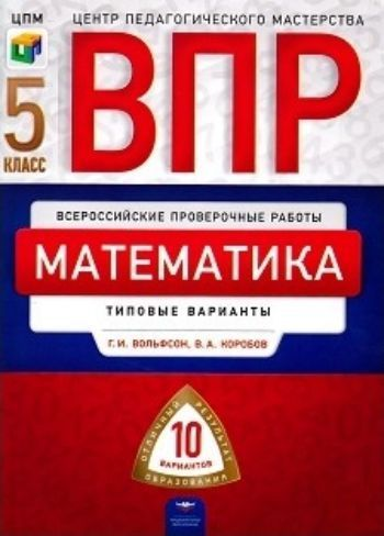 ВПР. Математика. 5 класс. Типовые варианты. 10 вариантовПредметы<br>Серия ВПР. Всероссийские проверочные работы подготовлена разработчиками вариантов для проведения Всероссийских проверочных работ.В сборнике представлены:- 10 типовых вариантов проверочной работы по математике в 5-х классах, составленных в соответствии с...<br><br>Авторы: Вольфсон Г.И., Коробов В.А.<br>Год: 2017<br>ISBN: 978-5-4454-0981-6<br>Высота: 280<br>Ширина: 205<br>Толщина: 5<br>Переплёт: мягкая, скрепка
