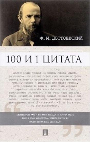 Ф.М. Достоевский. 100 и 1 цитатаУчащимся и абитуриентам<br>Книга выстроена в духе и стиле Ф. М. Достоевского - как волнующий и задушенный разговор писателя с читателем. Цитаты из устных и письменных высказываний знаменитого писателя, с одной стороны, иллюстрируют яркие факты его биографии, а с другой стороны, вов...<br><br>Авторы: Галкин А.Б.<br>Год: 2017<br>ISBN: 978-5-392-23498-1<br>Высота: 200<br>Ширина: 125<br>Толщина: 10<br>Переплёт: мягкая, склейка