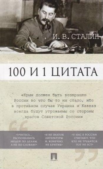 И.В. Сталин. 100 и 1 цитатаУчащимся и абитуриентам<br>Иосиф Сталин принадлежит к числу самых противоречивых персонажей всемирной истории. Интерес к его личности феноменален. Многие сотни отечественных и зарубежных авторов, написавшие о Сталине массу книг, так и не сумели удовлетворить его в полной мере. Кто ...<br><br>Авторы: Илиевский Н.В.<br>Год: 2018<br>ISBN: 978-5-9988-0585-1<br>Высота: 200<br>Ширина: 125<br>Толщина: 12<br>Переплёт: мягкая, склейка