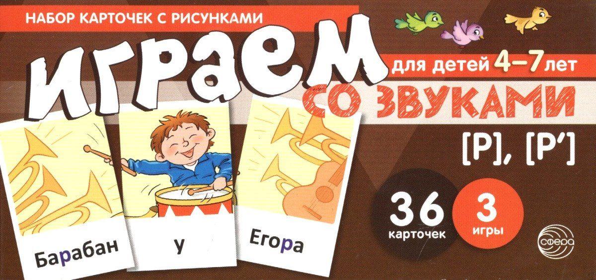 Набор карточек с рисунками. Играем со звуками. Звуки [Р], [Рь]Занятия с детьми дошкольного возраста<br>Издание для обучения детей 4-7 лет чтению представляет собой 12 обучающих картинок, состоящих из 36 карточек и 3 игр. В игровой форме ребенок познакомится с сонорными звуками [р], [рь], научится правильно их произносить, выполнит артикуляционные упражнени...<br><br>Авторы: Танцюра С.Ю.<br>Год: 2018<br>ISBN: 978-5-9949-1889-0<br>Высота: 115<br>Ширина: 205<br>Толщина: 6