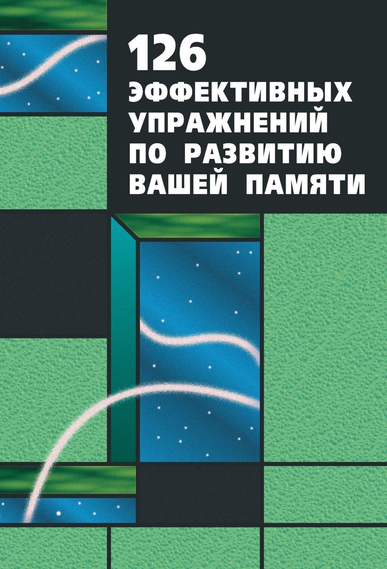 126 эффективных упражнений по развитию вашей памятиУчащимся и абитуриентам<br>В этой книге вы познакомитесь с интересными и увлекательными упражнениями по развитию памяти.Книга для детей, родителей, учителей, школьных психологов.<br><br>Год: 2006<br>Серия: Школа развития памяти и воображения<br>ISBN: 5-7057-0797-5<br>Высота: 195<br>Ширина: 140<br>Толщина: 8