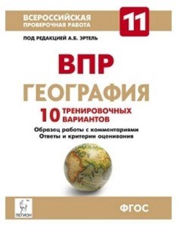 География. 11 класс. ВПР. 10 тренировочных вариантовПредметы<br>Учебно-методическое пособие предназначено для подготовки к всероссийской проверочной работе по географии в 11-м классе. Книга даёт возможность отработать навыки выполнения всех типов заданий проверочной работы, систематизировать знания по географии, закре...<br><br>Авторы: Эртель А.Б.<br>Год: 2018<br>ISBN: 978-5-9966-1091-4<br>Высота: 235<br>Ширина: 165<br>Толщина: 12<br>Переплёт: мягкая, склейка
