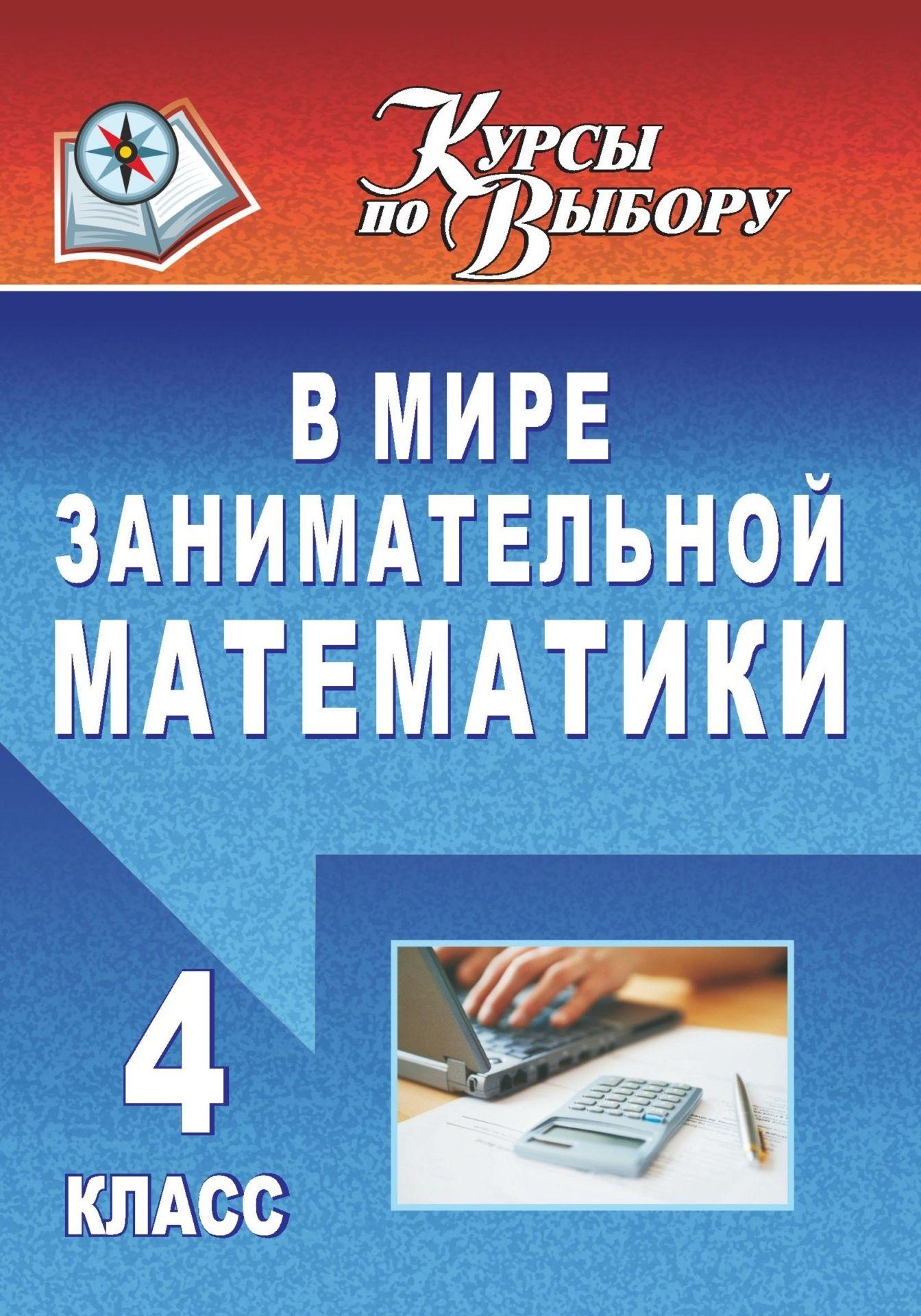В мире занимательной математики. 4 классПредметы<br>Курс по выбору В мире занимательной математики предназначен для учащихся 4 класса. В пособии представлены программа и конспекты занятий, содержание которых полностью соответствует возрастным особенностям детей, их интересу к предмету. Предложены математ...<br><br>Авторы: Дементьева Л. С.<br>Год: 2011<br>Серия: Курсы по выбору<br>ISBN: 978-5-7057-2247-1<br>Высота: 200<br>Ширина: 140<br>Толщина: 3<br>Переплёт: мягкая, скрепка