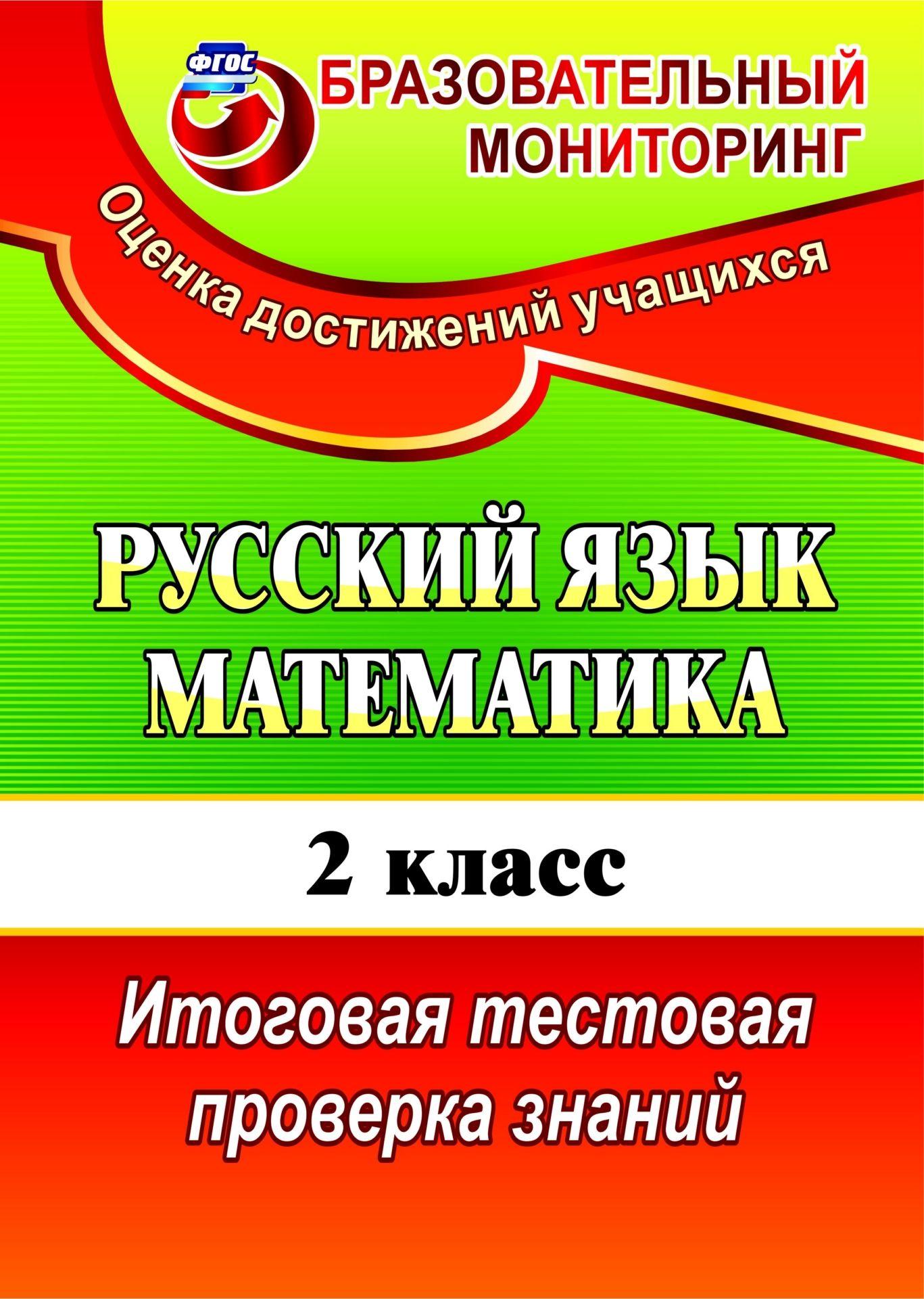 Русский язык. Математика. 2 класс: итоговая тестовая проверка знанийПредметы<br>В пособии предлагаются рабочие листы с тестами и ответами по русскому языку, математике для учащихся 2 класса, составленные в соответствии с требованиями федерального государственного образовательного стандарта, которые позволят учителю качественно подгот...<br><br>Авторы: Типаева Т. В., Волкова Е. В.<br>Год: 2016<br>Серия: Образовательный мониторинг. Оценка достижений учащихся<br>ISBN: 978-5-7057-2888-6, 978-5-7057-4432-9, 978-5-91651-061-4<br>Высота: 285<br>Ширина: 197<br>Толщина: 2<br>Переплёт: мягкая, скрепка