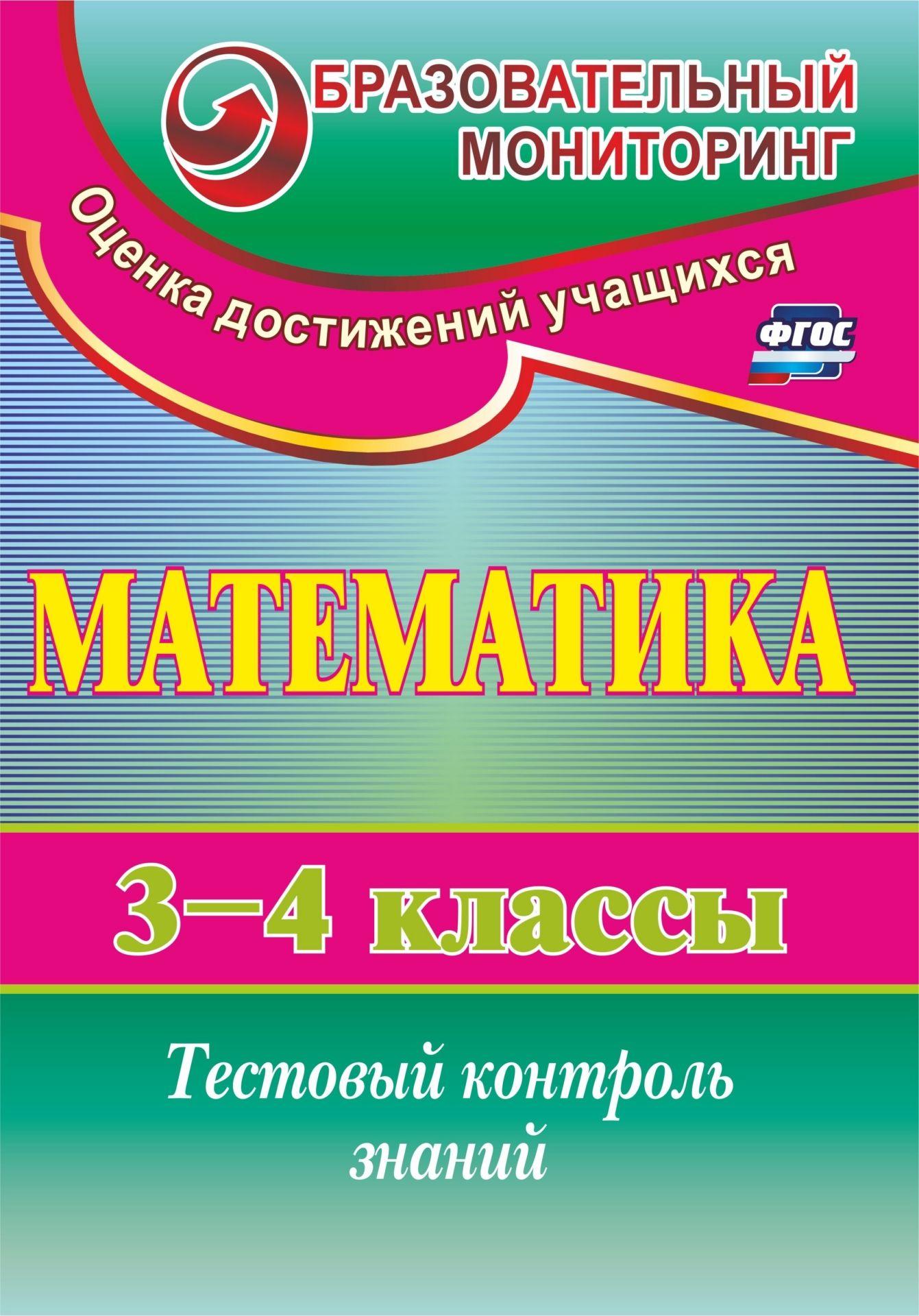 Математика. 3-4 классы: тестовый контроль знанийПредметы<br>Контроль знаний - существенный лемент современного урока. Предлагаемые разноуровневые тестовые задани по математике, разработанные с учетом требований ФГОС, позволт выснить, насколько знани учащихс 3 и 4 классов соответствут основным программным тр...<br><br>Авторы: Глинска Н. В.<br>Год: 2016<br>Сери: Образовательный мониторинг. Оценка достижений учащихс<br>ISBN: 978-5-7057-2831-2, 978-5-7057-4528-9<br>Высота: 285<br>Ширина: 203<br>Толщина: 2<br>Переплёт: мгка, склейка
