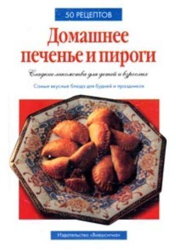 Домашнее печенье и пироги. 50 рецептовДом, семья<br>Самые вкусные блюда для будней и празников. Сладкие лакомства для детей и взрослых.<br><br>Год: 2000<br>ISBN: 5-237-04365-8<br>Высота: 210<br>Ширина: 140<br>Толщина: 2<br>Переплёт: твёрдая