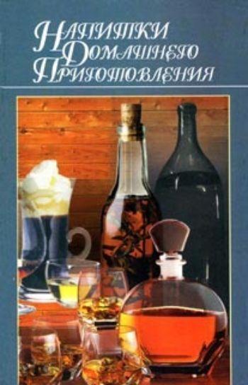 Напитки домашнего приготовления.Дом, семья<br>Книга, которую вы держите в руках содержит все самые необходимые сведения об алкогольных и безалкогольных напитках. Для новичков она станет руководством к действию, для профессионалов - дополнительным источником знаний и опыта в области приготовления и уп...<br><br>Авторы: др., Мархель Т.Е.<br>Год: 2000<br>ISBN: 985-433-701-4<br>Высота: 205<br>Ширина: 130<br>Толщина: 36<br>Переплёт: твёрдая