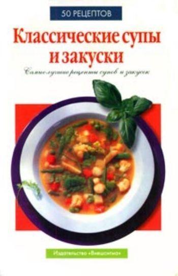 Классические супы и закуски.Дом, семья<br>Самые лучшие рецепты супов для праздничного меню и повседневных блюд. Великолепный выбор разных закусок.<br><br>Год: 2000<br>Серия: Домашние хлопоты<br>ISBN: 5-237-05627-X<br>Высота: 212<br>Ширина: 140<br>Толщина: 2<br>Переплёт: твёрдая