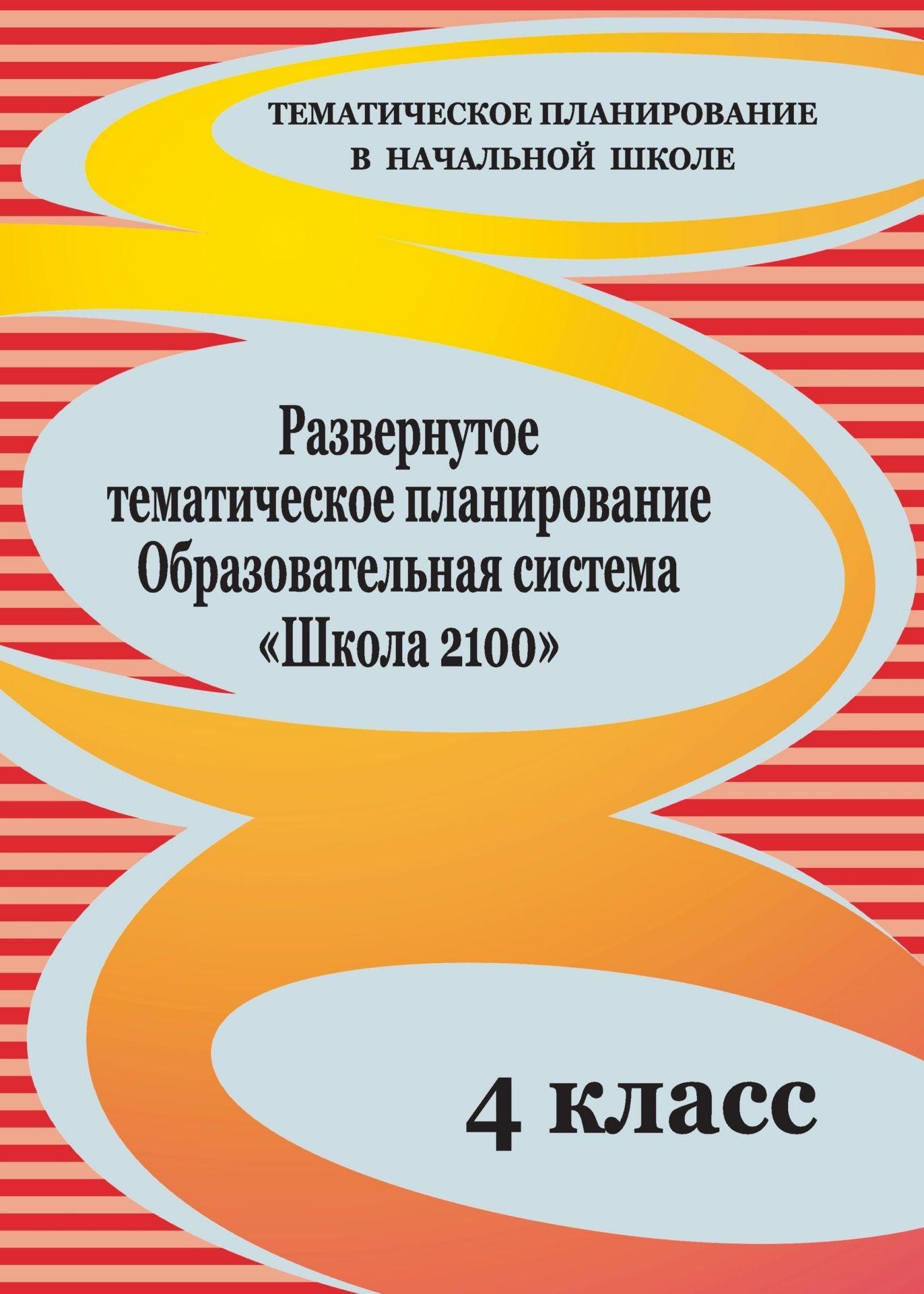 Развернутое тематическое планирование. 4 класс. Образовательная система Школа 2100Предметы<br>В пособии представлено развернутое тематическое планирование по русскому языку, литературному чтению, математике, окружающему миру, информатике и ИКТ, составленное на основе примерной программы начального общего образования и в соответствии с авторской пр...<br><br>Авторы: Рыбъякова О. В.<br>Год: 2010<br>Серия: Тематическое планирование в начальной школе<br>ISBN: 978-5-7057-2291-4<br>Высота: 285<br>Ширина: 203<br>Толщина: 6<br>Переплёт: мягкая, склейка