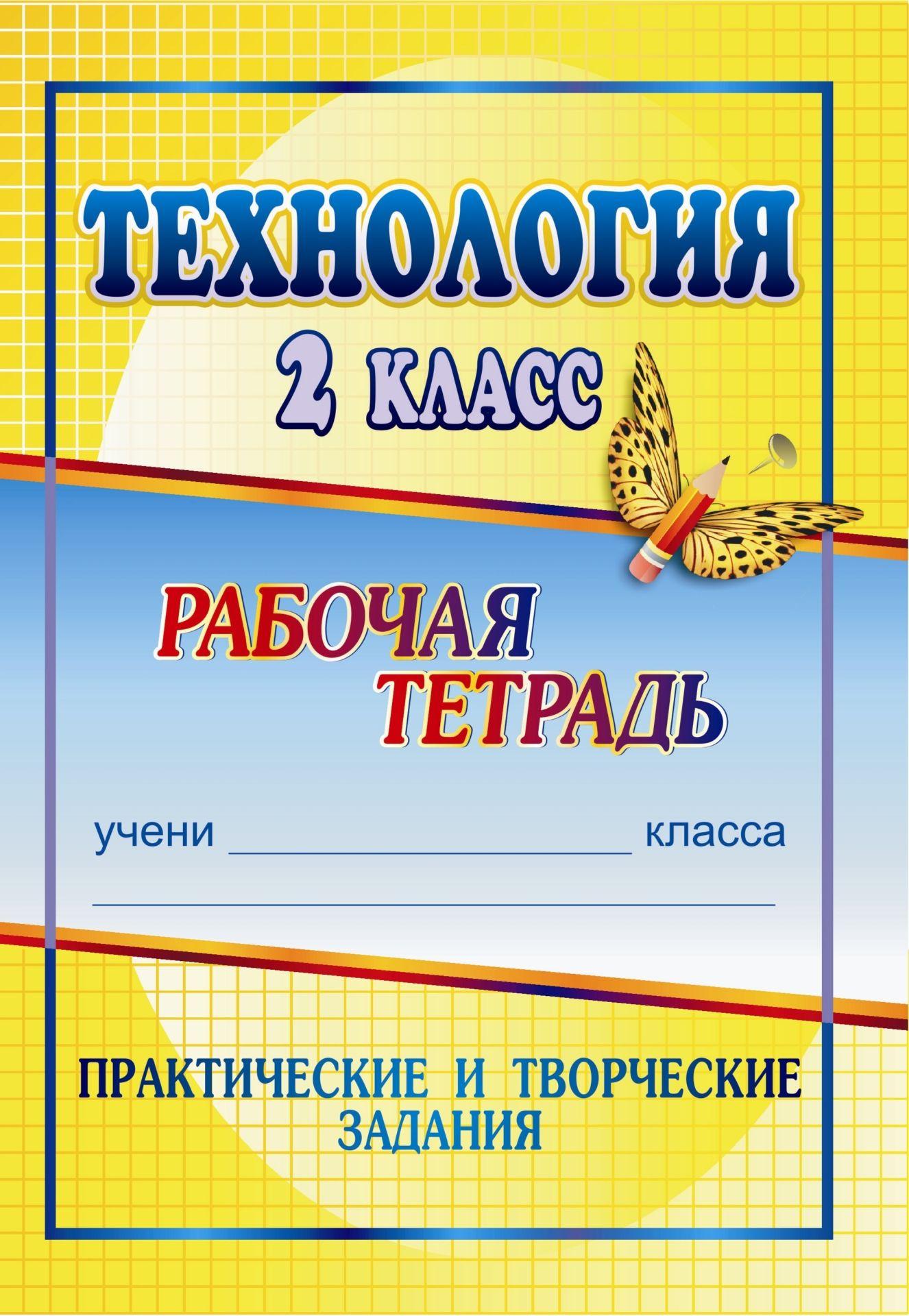 Технология. 2 класс: практические и творческие задания: рабочая тетрадьПредметы<br>В рабочей тетради предлагаются практические задания по технологии для индивидуальной работы с учащимися 2 классов по программе Перспективная начальная школа.Занимательные материалы, тренировочные упражнения, практические и творческие задания, развивающи...<br><br>Авторы: Лободина Н. В.<br>Год: 2010<br>Серия: Рабочая тетрадь<br>ISBN: 978-5-7057-2166-5<br>Высота: 235<br>Ширина: 163<br>Толщина: 4<br>Переплёт: мягкая, скрепка