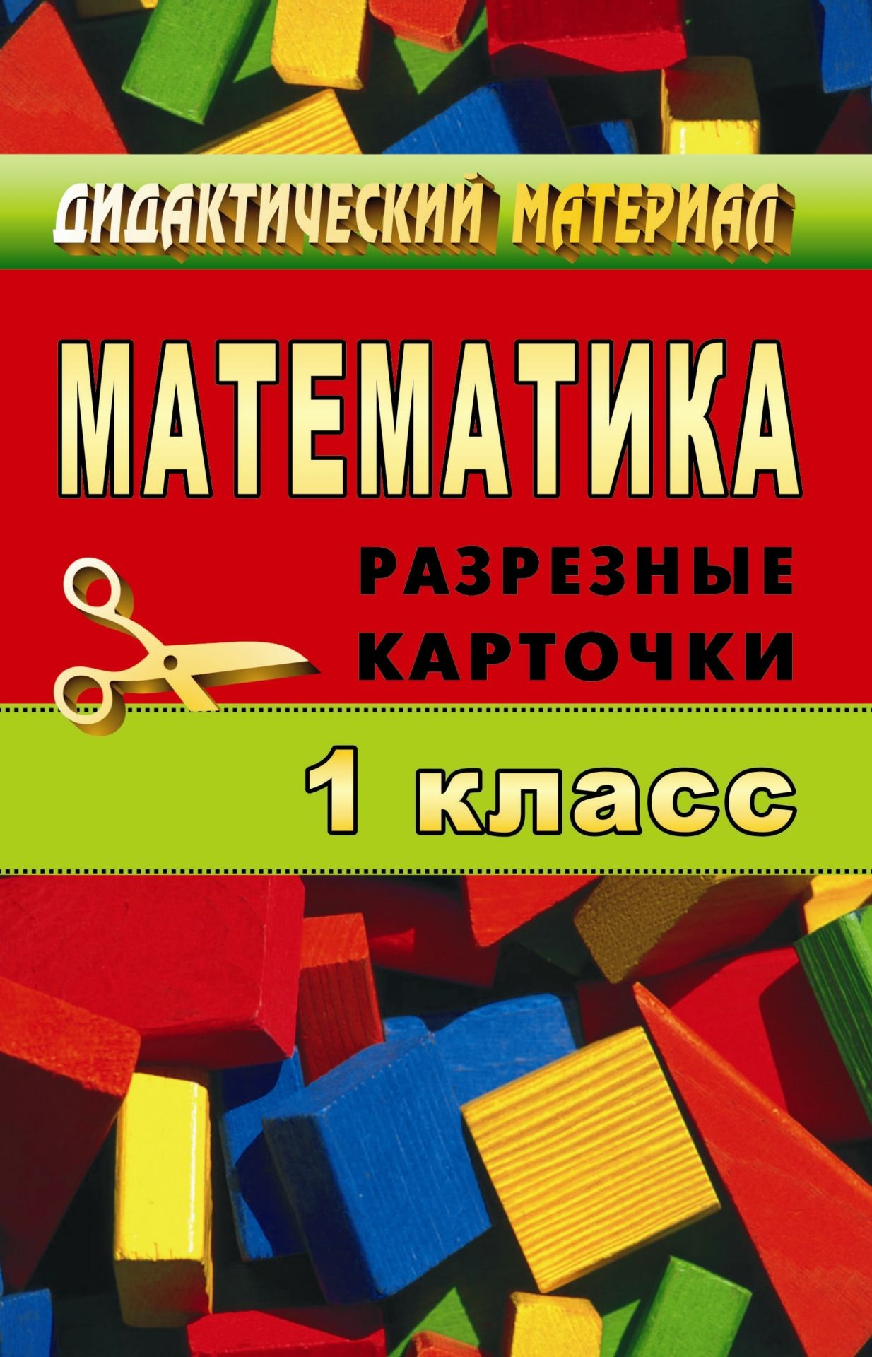 Математика. 1кл. Дидактический материал. Разрезные карточкиНачальная школа<br>В пособии представлен материал по математике для учащихся 1 классов. Карточки, составленные в соответствии с программой, с учетом усложнения материала, могут быть использованы при закреплении и контроле знаний учащихся по всем разделам курса.Задания, напр...<br><br>Авторы: Стромчинская Е. М.<br>Год: 2007<br>Серия: Дидактический материал<br>ISBN: 978-5-7057-1212-0<br>Высота: 215<br>Ширина: 140<br>Толщина: 8