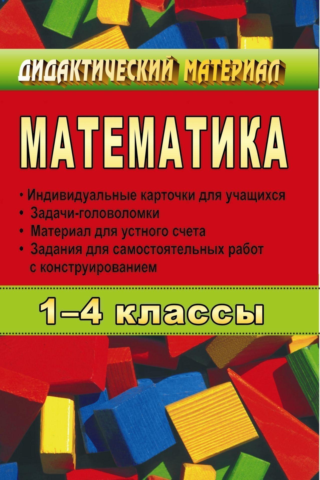 Математика. 1-4 кл. Карточки, задачи-головоломки, материал для устного счетаНачальная школа<br>Пособие содержит дидактический материал к урокам математики в 1-4 классах. Предлагаемые индивидуальные карточки для учащихся, задачи-головоломки, материал для устного счета, задания для самостоятельных работ с конструированием можно использовать как во вр...<br><br>Авторы: Дьячкова Г. Т.<br>Год: 2008<br>Серия: Дидактический материал<br>ISBN: 978-5-7057-1333-2<br>Высота: 213<br>Ширина: 138<br>Толщина: 12