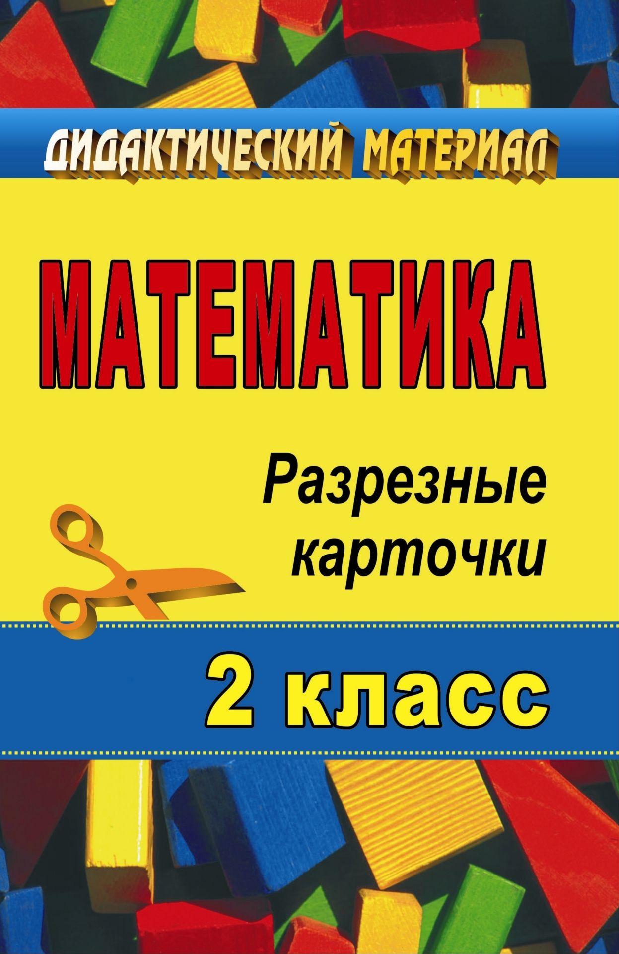 Математика. 2 класс: разрезные карточкиНачальная школа<br>В настоящем пособии предложен дидактический материал по математике для 2 класса. Задания-карточки предназначены для организации самостоятельной дифференцированной работы обучающихся и содержат разнообразный материал, который может быть использован на разл...<br><br>Авторы: Стромчинская Е. М.<br>Год: 2009<br>Серия: Дидактический материал<br>ISBN: 978-5-7057-1774-3<br>Высота: 215<br>Ширина: 138<br>Толщина: 7