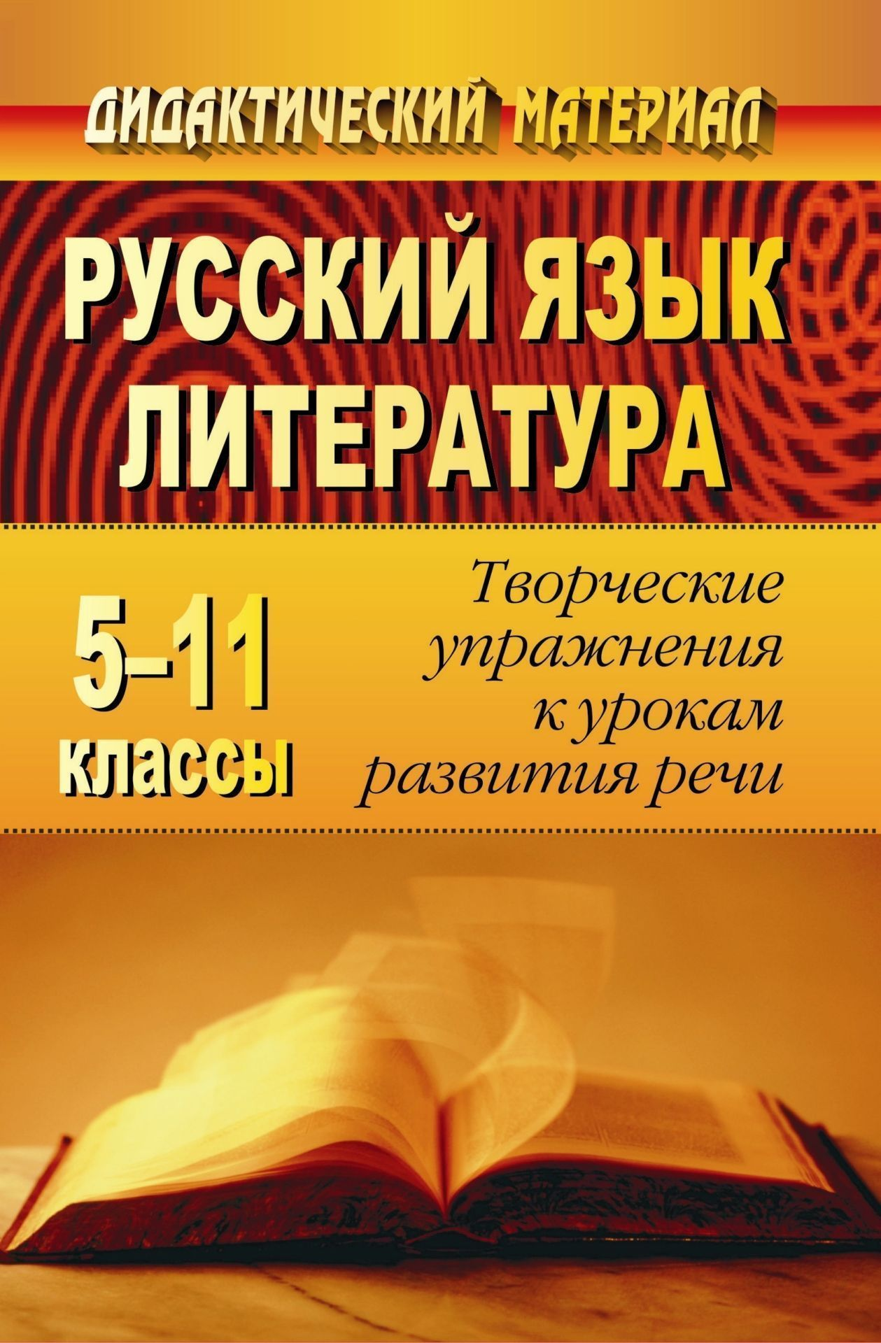 Русский язык и литература. 5-11 классы: творческие упражнения к урокам развития речиПредметы<br>В пособии представлены творческие упражнения к урокам развития речи по русскому языку и литературе, объединенные в тематические группы в соответствии с программой развития речи в 5-8 классах и программой по литературе в 9-11 классах. Упражнения можно испо...<br><br>Авторы: Хорт О. А., Шамшина Г. С.<br>Год: 2008<br>Серия: Дидактический материал<br>ISBN: 978-5-7057-1314-1<br>Высота: 213<br>Ширина: 138<br>Толщина: 6