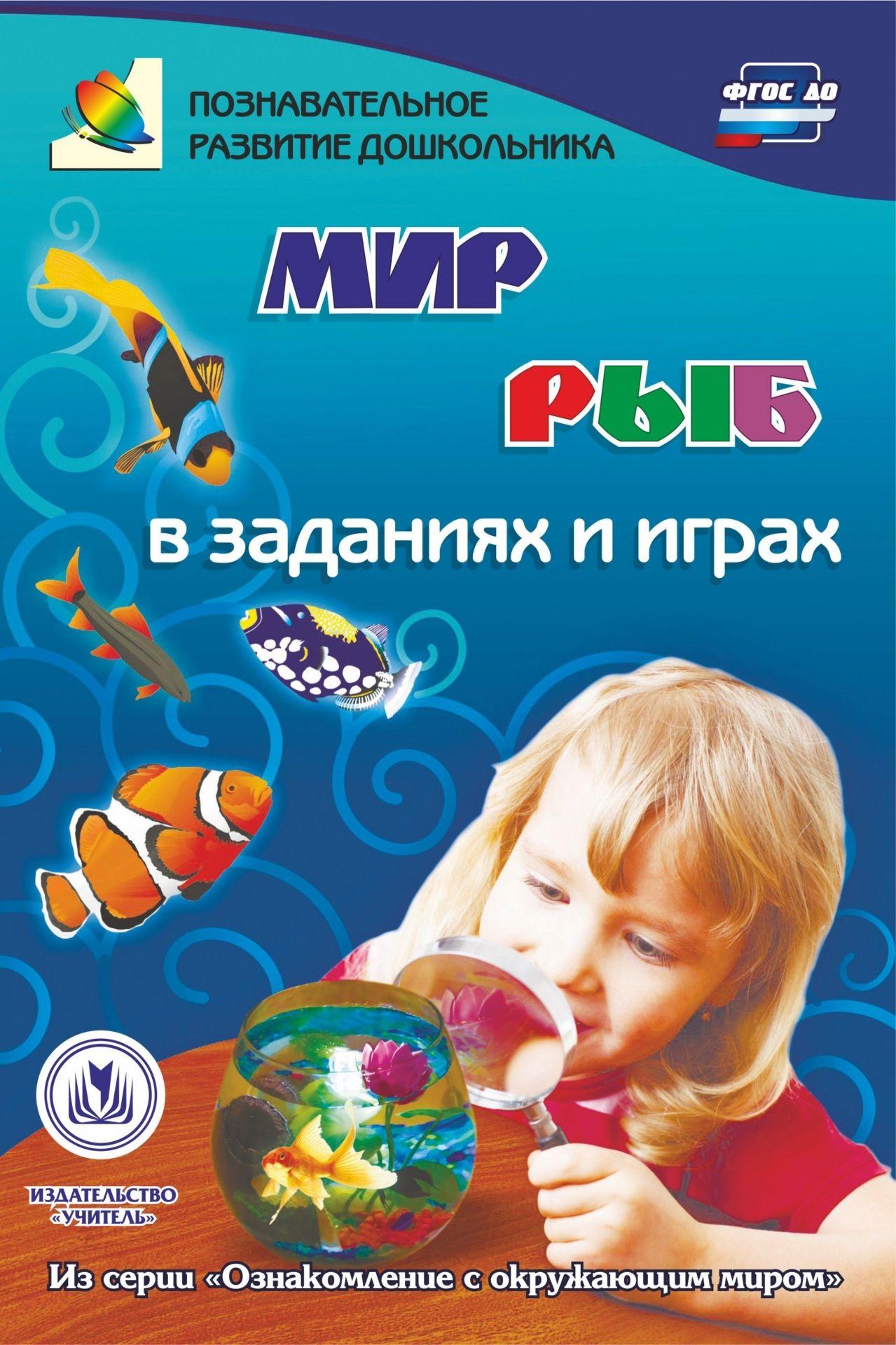 Мир рыб в заданиях и играх: из серии Ознакомление с окружающим миром. Для детей 5-7 летВоспитателю ДОО<br>Познавательная книга содержит игры-занятия, которые знакомят дошкольников с природными объектами и их особенностями, сопровождают в мир природы, формируют математические представления, развивают речь, логику, память, графомоторные навыки.Предназначена дет...<br><br>Авторы: Славина Т. Н.<br>Год: 2017<br>Серия: Познавательное развитие дошкольника<br>ISBN: 978-5-7057-4589-0<br>Высота: 237<br>Ширина: 165<br>Переплёт: мягкая, скрепка