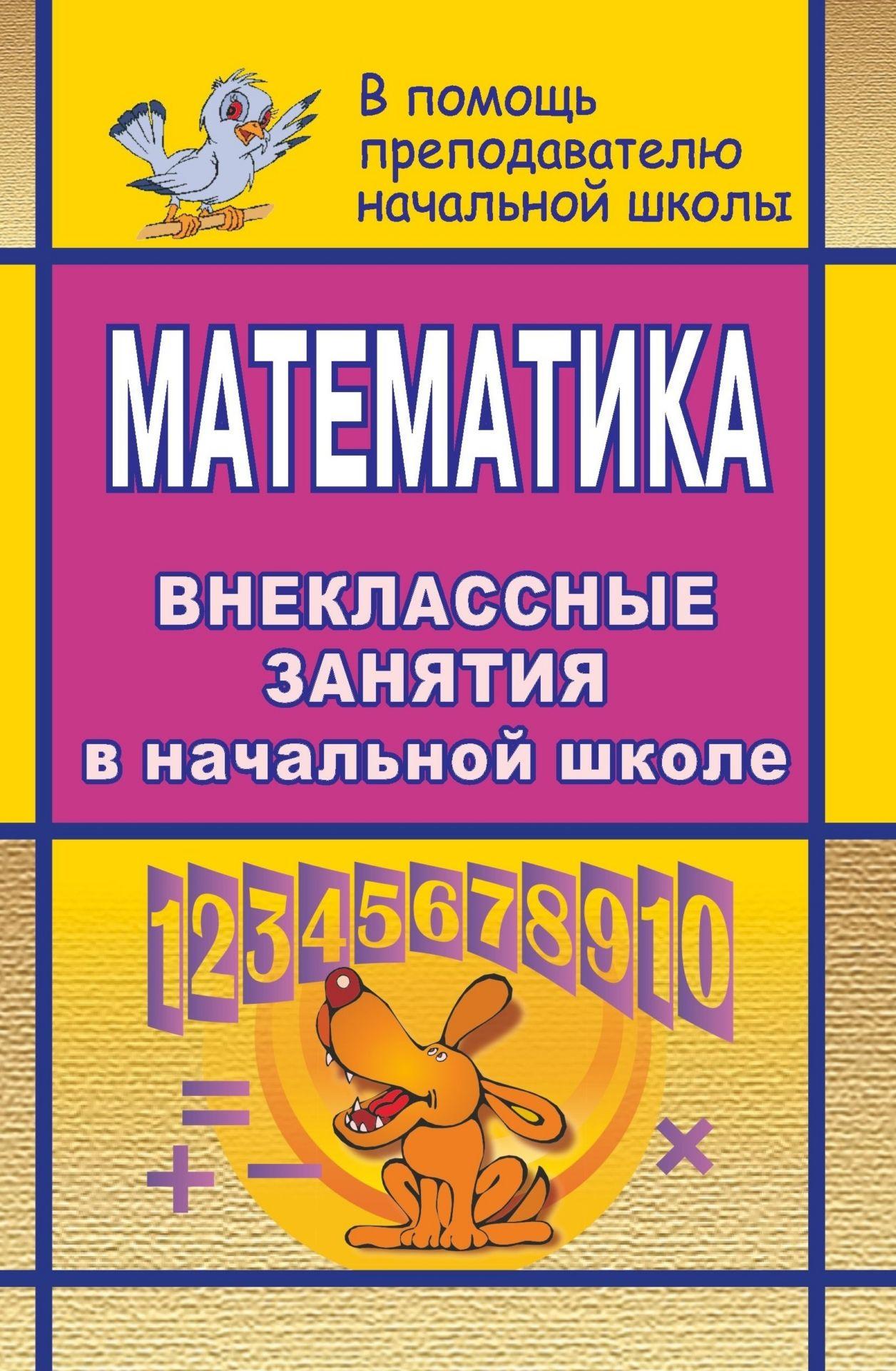 Математика. Внеклассные занятия в начальной школеПредметы<br>Предлагаемое пособие содержит внеклассные занятия по математике для младших школьников, которые представлены в интересной и доступной форме. Каждое занятие наполнено богатым историческим материалом, большим количеством заданий, способствующих развитию поз...<br><br>Авторы: Дьячкова Г. Т.<br>Год: 2007<br>Серия: В помощь преподавателю начальной школы<br>ISBN: 5-7057-1055-0<br>Высота: 213<br>Ширина: 138<br>Толщина: 7