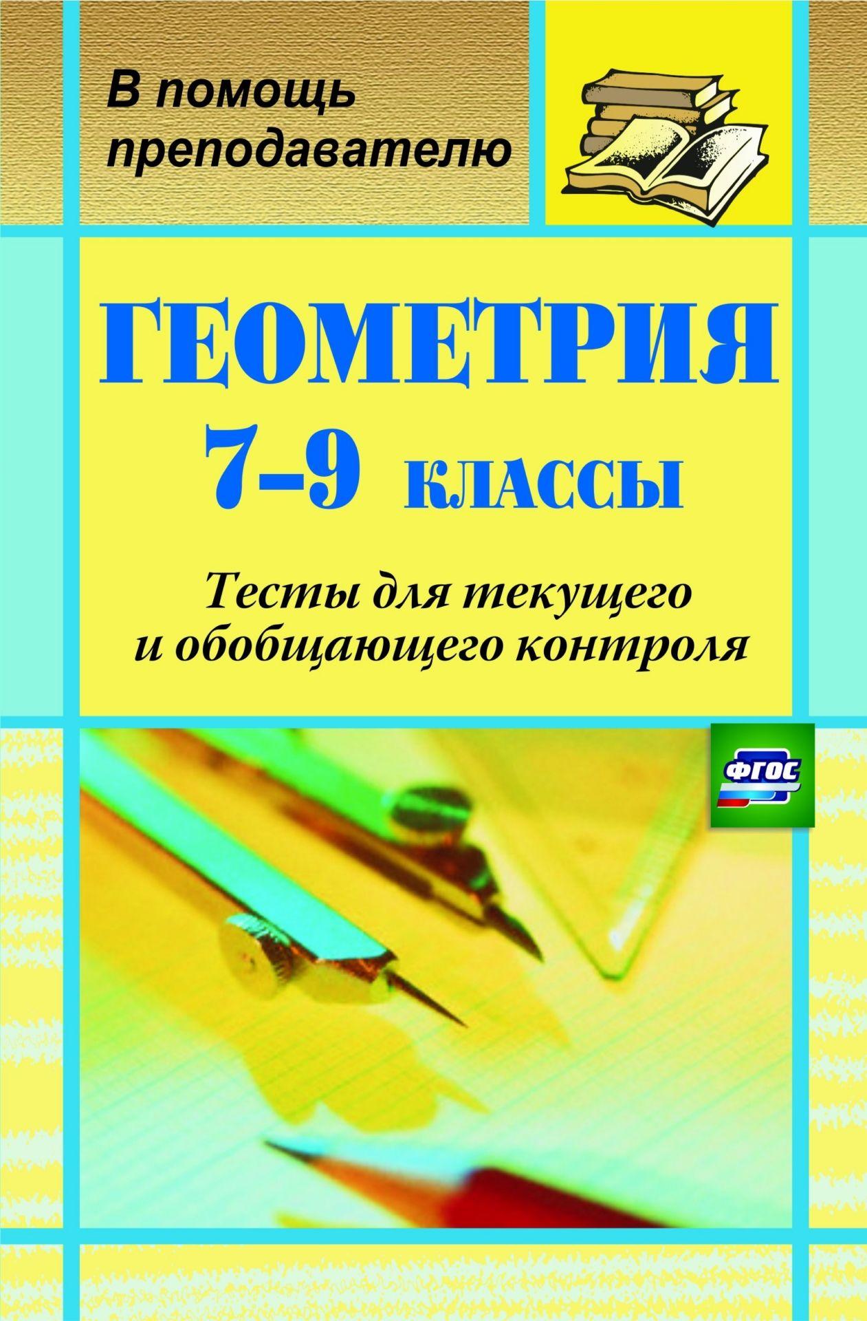 Геометрия. 7-9 классы: тесты для текущего и обобщающего контроляПредметы<br>В пособии представлены тесты по геометрии для 7-9 классов, которые можно использовать как для организации контроля знаний, так и для подготовки к обобщающему уроку или зачету по теме, в качестве домашнего задания.Предложенные вопросы и задачи помогут орга...<br><br>Авторы: Ковалева Г. И., Мазурова Н. И.<br>Год: 2017<br>Серия: В помощь преподавателю<br>ISBN: 978-5-7057-1521-3, 978-5-7057-4300-1<br>Высота: 210<br>Ширина: 140<br>Толщина: 8<br>Переплёт: мягкая, склейка