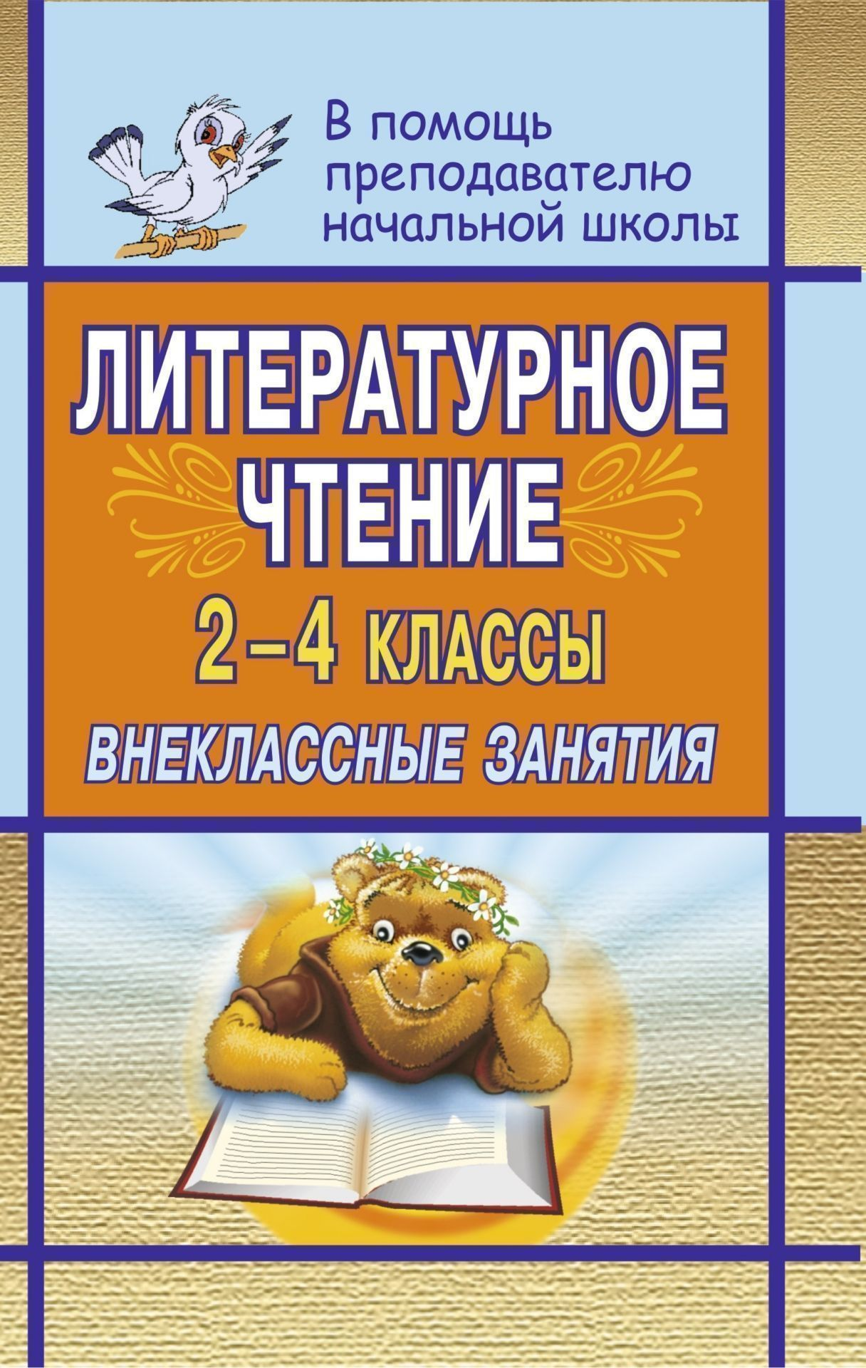 Литературное чтение. 2-4 классы: внеклассные занятияПредметы<br>В пособии представлены внеклассные занятия по предмету Литературное чтение для учащихся 2-4 классов.Увлекательно, образно, интересно с использованием активных форм и методов представления предлагаемые занятия знакомят детей с различными жанрами литерату...<br><br>Авторы: Дьячкова Г. Т.<br>Год: 2007<br>Серия: В помощь преподавателю начальной школы<br>ISBN: 978-5-7057-1219-9<br>Высота: 213<br>Ширина: 138<br>Толщина: 7