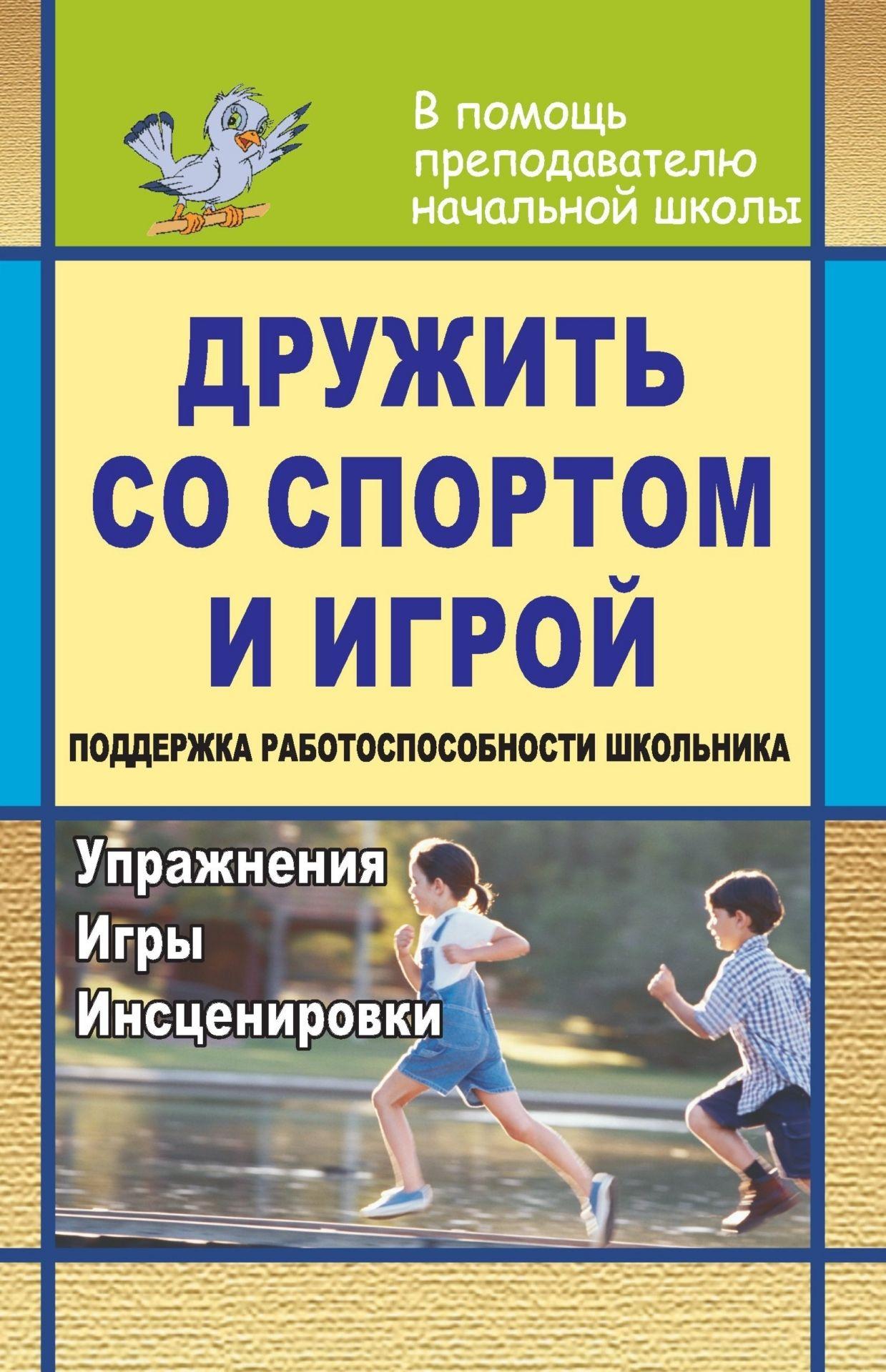 Дружить со спортом и игрой. Поддержка работоспособности школьника: упражнения, игры, инсценировкиВнеклассные мероприятия<br>Как поддерживать высокий уровень работоспособности детей на уроке? Материал пособия поможет педагогам вовремя снимать физическое или моральное напряжение школьников, развивать их восприятие, внимание, память, наблюдательность, воображение.В пособии предла...<br><br>Авторы: Попова Г. П.<br>Год: 2008<br>Серия: В помощь преподавателю начальной школы<br>ISBN: 978-5-7057-1264-9<br>Высота: 213<br>Ширина: 138<br>Толщина: 7