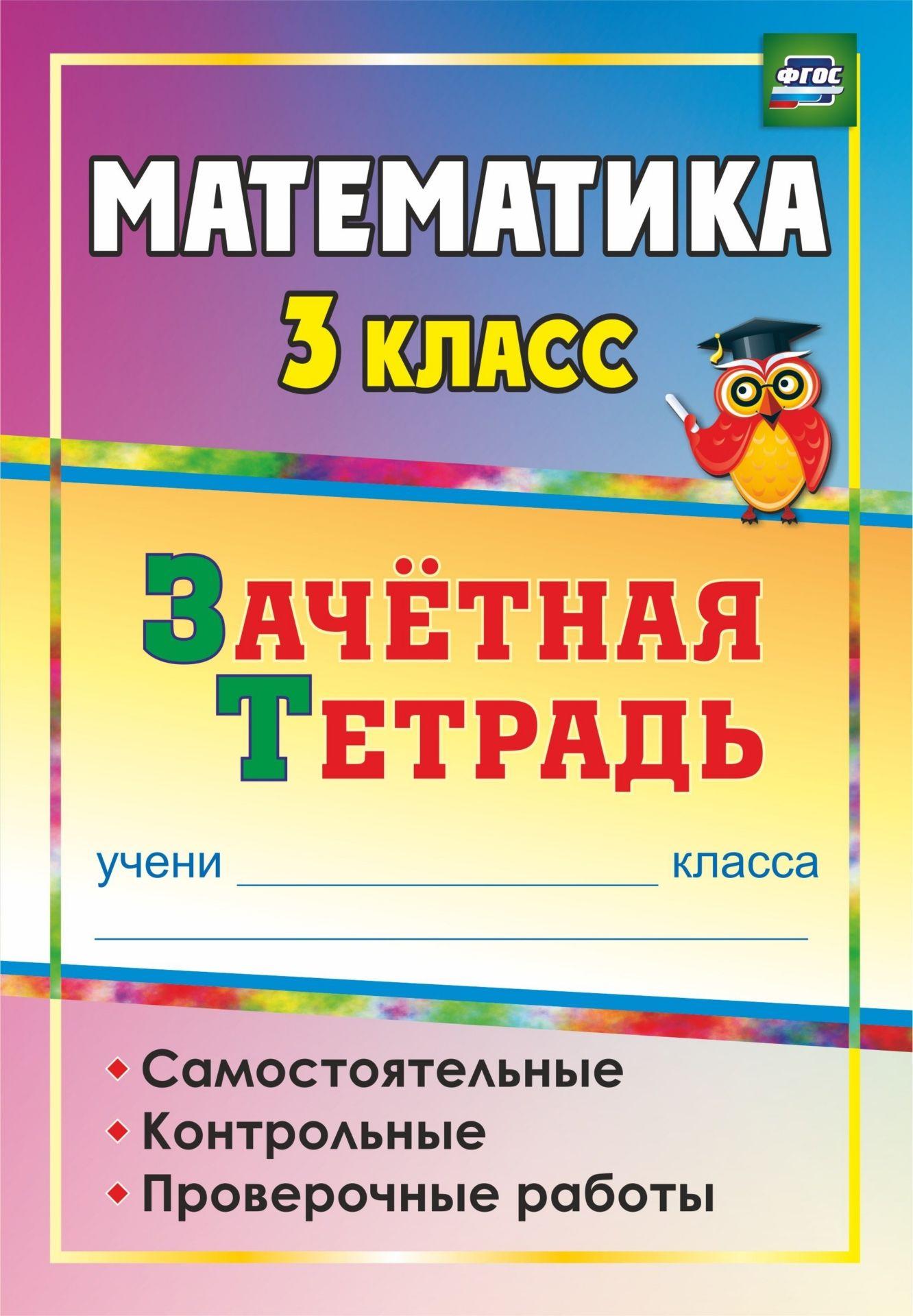 Математика. 3 класс: самостоятельные, контрольные, проверочные работы: зачетная тетрадьПредметы<br>В пособии предлагаются оптимальные формы проверки знаний, умений, навыков учащихся по математике в 3 классе, составленные в соответствии с ФГОС начального общего образования и предназначенные для проведения в течение всего периода обучения на различных эт...<br><br>Авторы: др., Субботина О. В., Воронина М. М., Гугучкина А. А.<br>Год: 2017<br>Серия: Зачётная тетрадь<br>ISBN: 978-5-7057-2657-8, 978-5-7057-4143-4, 978-5-7057-5179-2<br>Высота: 235<br>Ширина: 162<br>Толщина: 7<br>Переплёт: мягкая, склейка