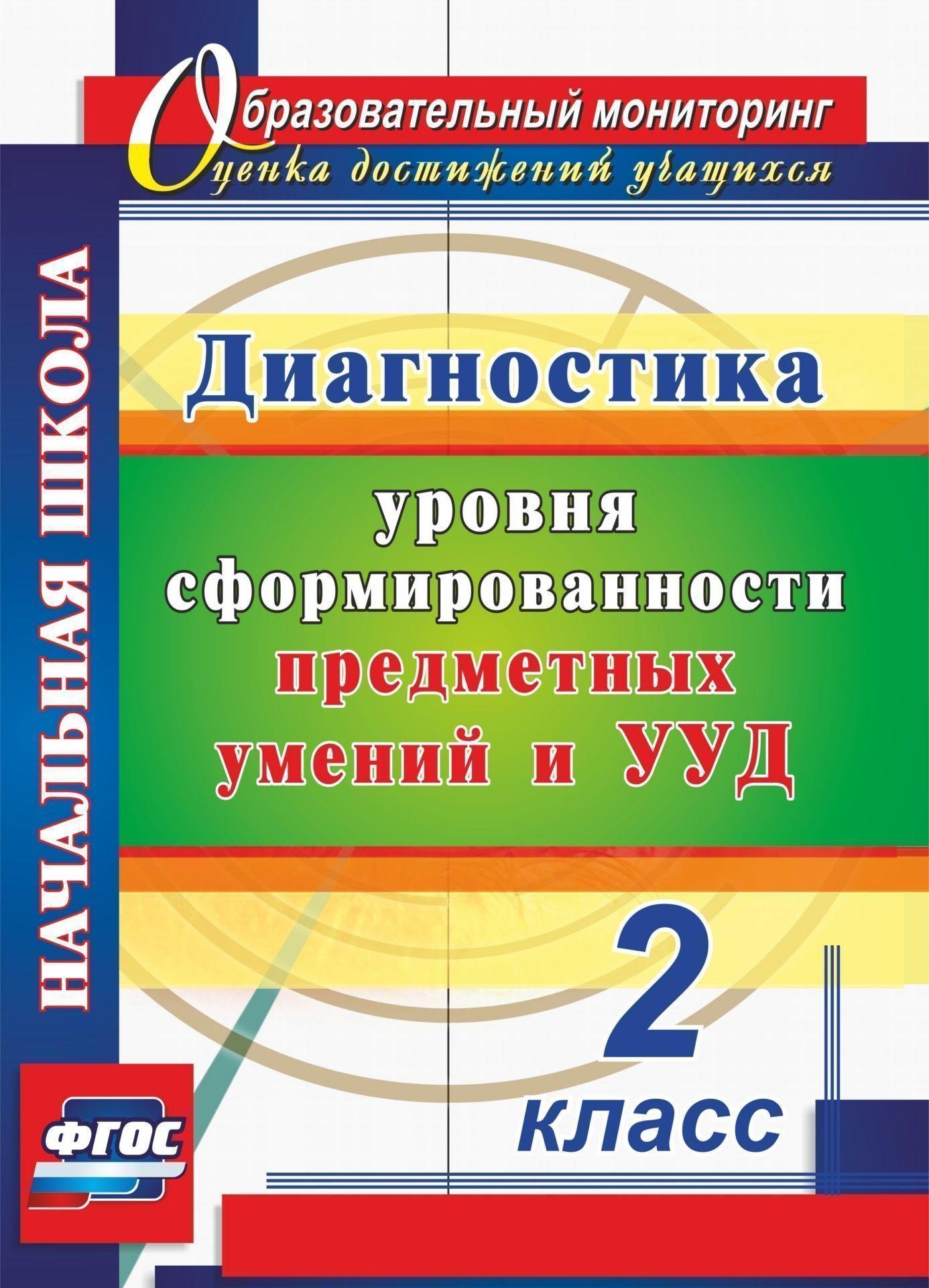 Диагностика уровня сформированности предметных умений и УУД. 2 классНачальная школа<br>В пособии предложены контрольные работы с ответами по русскому языку, литературному чтению, математике, окружающему миру для 2 класса, составленные в соответствии с ФГОС НОО и представленные в форме тестов с разноуровневыми заданиями. Определить уровень с...<br><br>Авторы: Исакова О. А., Лаврентьева Т.М.<br>Год: 2017<br>Серия: Образовательный мониторинг. Оценка достижений учащихся<br>ISBN: 978-5-7057-3634-8, 978-5-7057-4461-9, 978-5-7057-5139-6<br>Высота: 285<br>Ширина: 203<br>Переплёт: мягкая, склейка