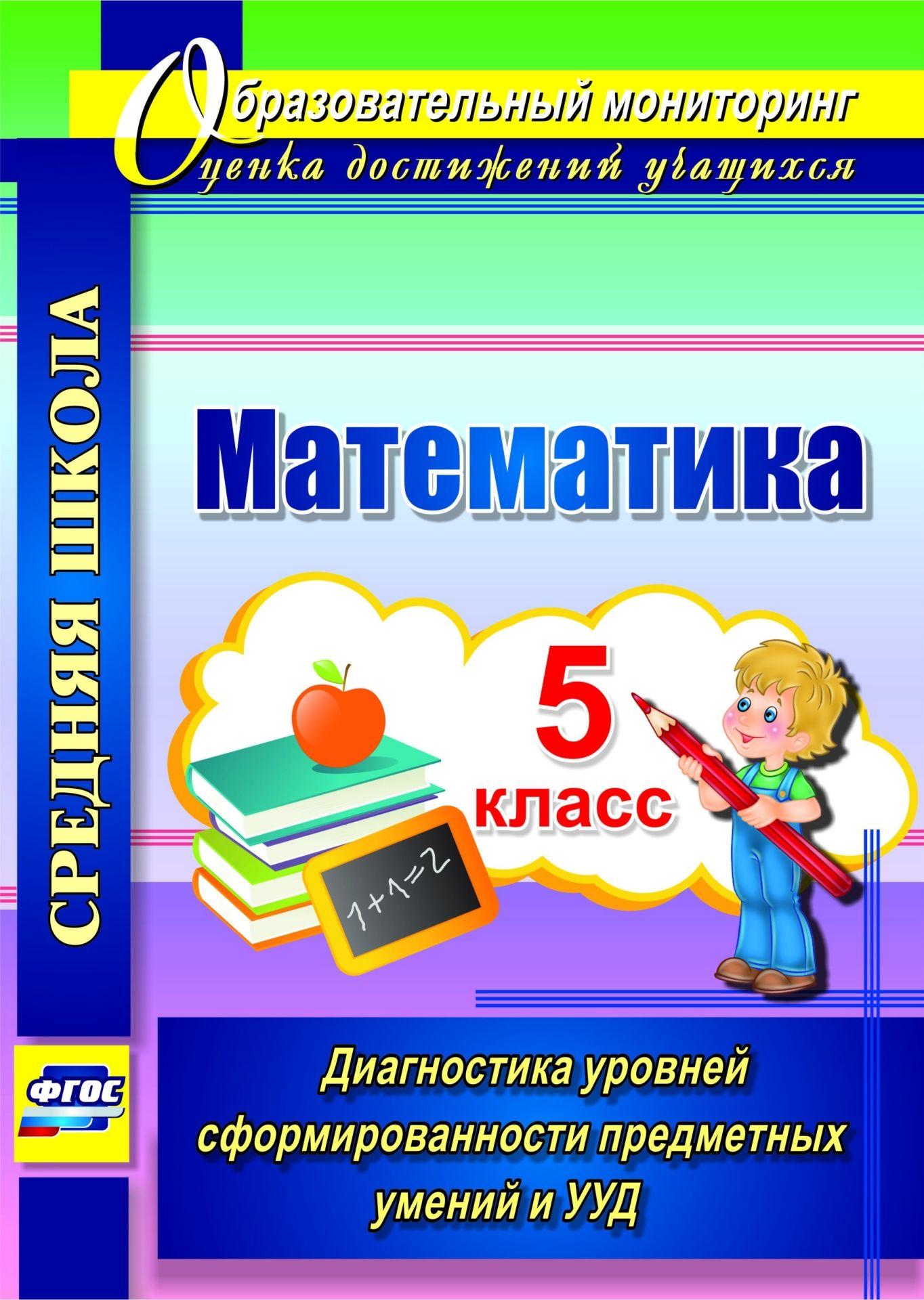 Математика. 5 класс. Диагностика уровней сформированности предметных умений  и УУДПредметы<br>В пособии представлены контрольно-оценочные разноуровневые задания и диагностические контрольные работы, составленные в соответствии с ФГОС ООО, применимые к действующим образовательным программам и УМК, направленные на развитие элементарной культуры обра...<br><br>Авторы: Дюмина Т. Ю., Махонина А. А.<br>Год: 2017<br>Серия: Образовательный мониторинг. Оценка достижений учащихся<br>ISBN: 978-5-7057-3925-7, 978-5-7057-4594-4<br>Высота: 285<br>Ширина: 203<br>Толщина: 6<br>Переплёт: мягкая, склейка