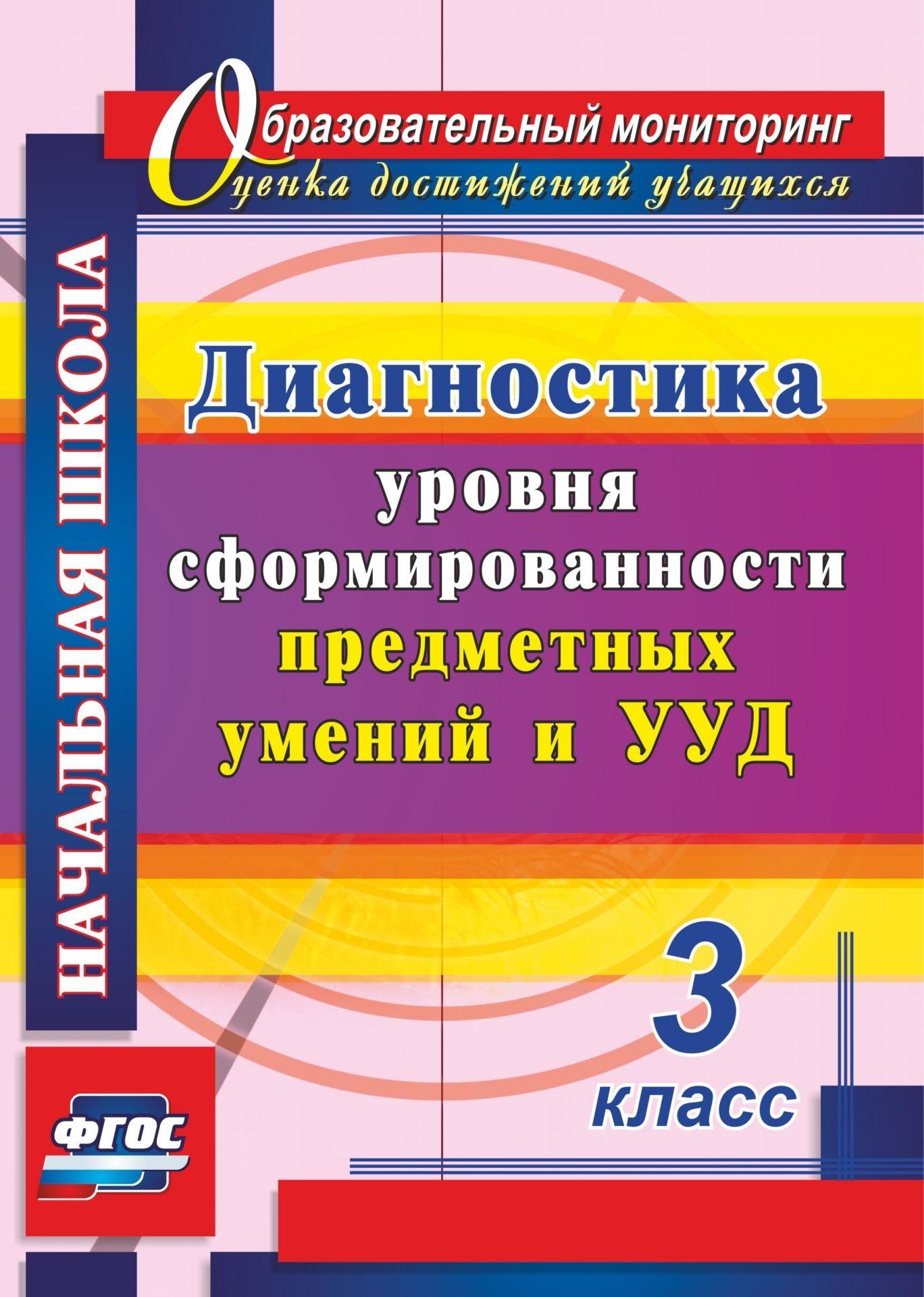 Диагностика уровня сформированности предметных умений и УУД. 3 классНачальная школа<br>В пособии предложены контрольные работы с ответами по русскому языку, литературному чтению, математике, окружающему миру для 3 класса, составленные в соответствии с ФГОС НОО и представленные в форме тестов с разноуровневыми заданиями. Определить уровень с...<br><br>Авторы: Исакова О. А., Лаврентьева Т.М.<br>Год: 2017<br>Серия: Образовательный мониторинг. Оценка достижений учащихся<br>ISBN: 978-5-7057-4166-3, 978-5-7057-5142-6<br>Высота: 285<br>Ширина: 203<br>Толщина: 11<br>Переплёт: мягкая, склейка