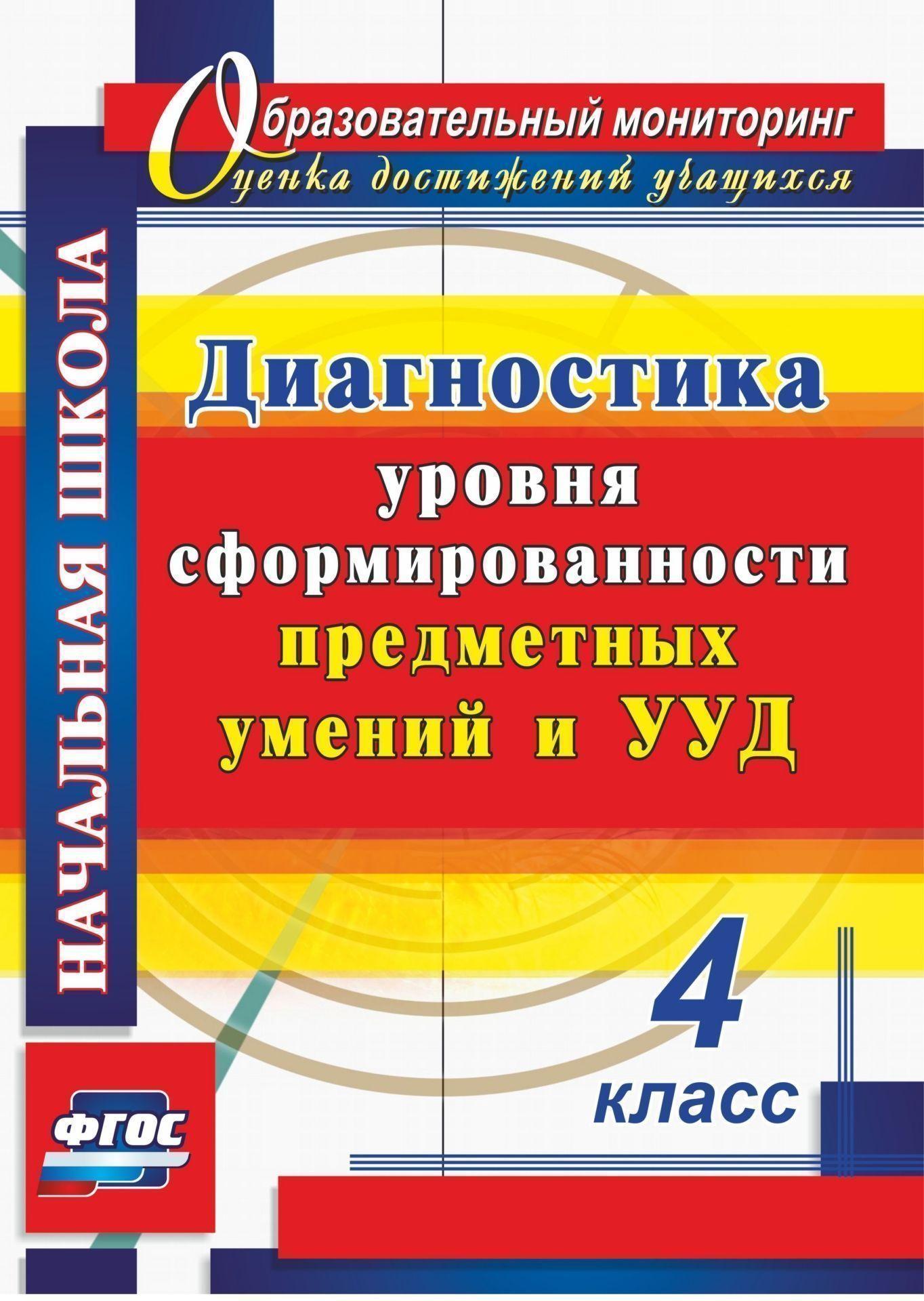 Диагностика уровня сформированности предметных умений и УУД. 4 классНачальная школа<br>В пособии предложены контрольные работы с ответами по русскому языку, литературному чтению, математике, окружающему миру для 4 класса, составленные в соответствии с ФГОС НОО и представленные в форме тестов с разноуровневыми заданиями. Определить уровень с...<br><br>Авторы: Исакова О. А., Лаврентьева Т.М.<br>Год: 2017<br>Серия: Образовательный мониторинг. Оценка достижений учащихся<br>ISBN: 978-5-7057-4472-5<br>Высота: 285<br>Ширина: 203<br>Толщина: 12<br>Переплёт: мягкая, склейка