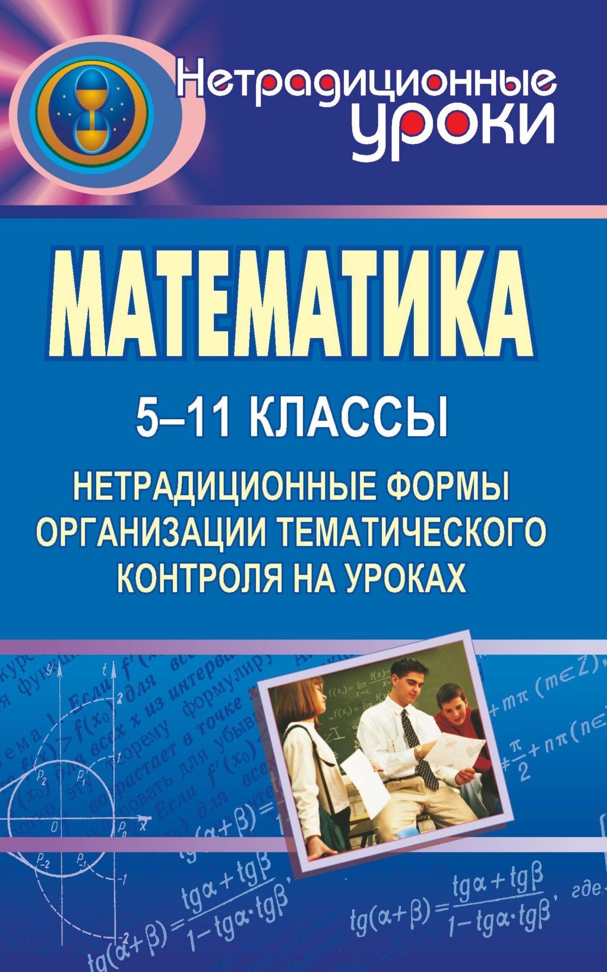 Математика. 5-11 классы: нетрадиционные формы организации тематического контроля на урокахОткрытые и нетрадиционные уроки<br>В предлагаемой книге рассматриваются нетрадиционные формы тематического контроля с позиций личностно-ориентированного обучения.В книге представлены разработанные авторами зачеты Вертушка (геометрия 8 кл.), Слалом (алгебра 8 кл. и 10 кл.), Танграм, о...<br><br>Авторы: Козина М. Е., Фадеева О. М.<br>Год: 2008<br>Серия: Нетрадиционные уроки<br>ISBN: 978-5-7057-0872-7<br>Высота: 213<br>Ширина: 138<br>Толщина: 6