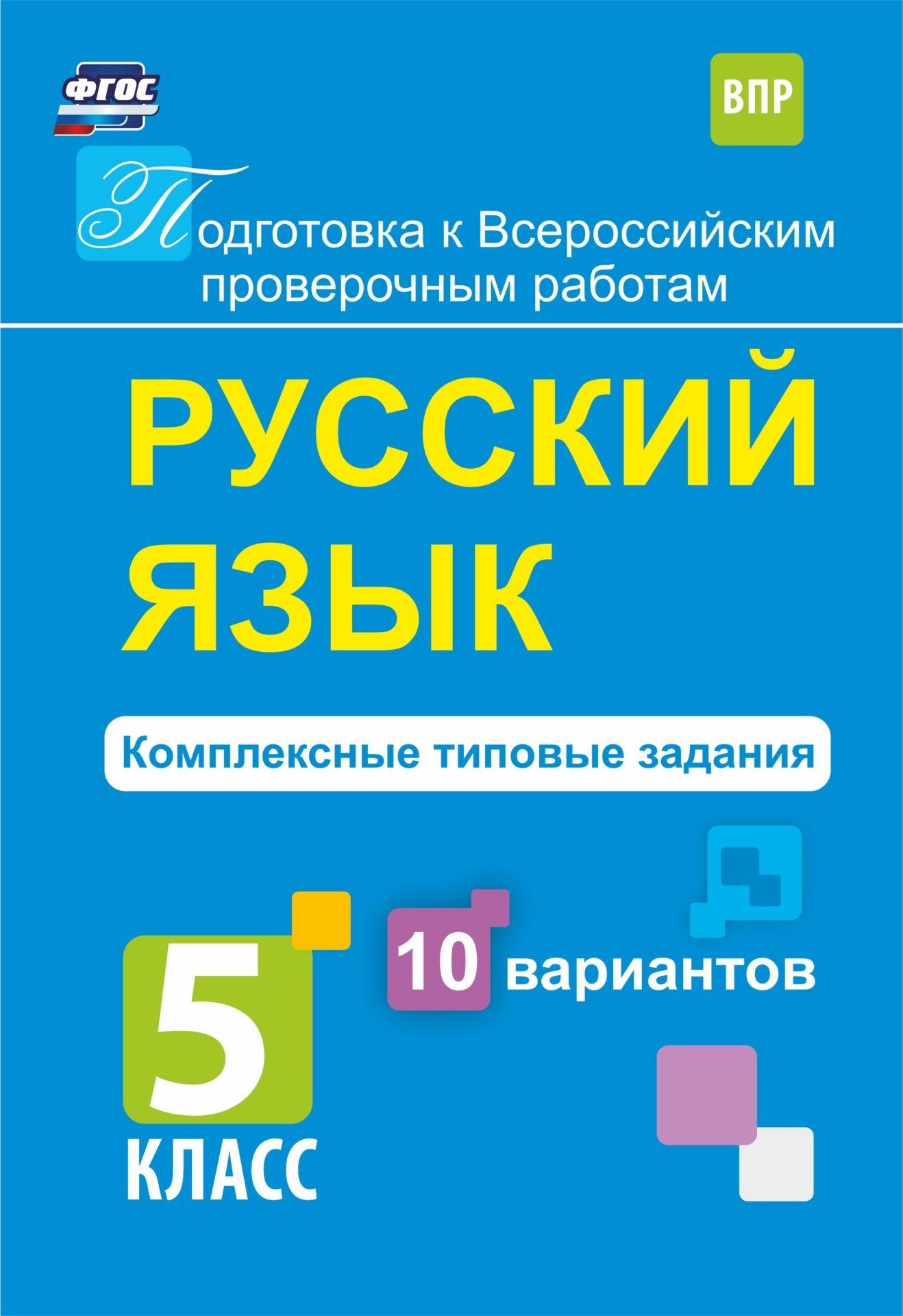 Русский язык. Комплексные типовые задания. 10 вариантов. 5 классПредметы<br>Учащимся 5 классов предстоит выполнить итоговую проверочную работу по русскому языку, на которой они продемонстрируют знания и умения, полученные на данном этапе обучения.Пособие содержит 10 вариантов типовых заданий Всероссийской проверочной работы по ру...<br><br>Авторы: Свидан М.А.<br>Год: 2017<br>Серия: Подготовка к Всероссийским проверочным работам<br>ISBN: 978-5-9165-1190-1, 9785916511901<br>Высота: 285<br>Ширина: 203<br>Толщина: 3<br>Переплёт: мягкая, скрепка