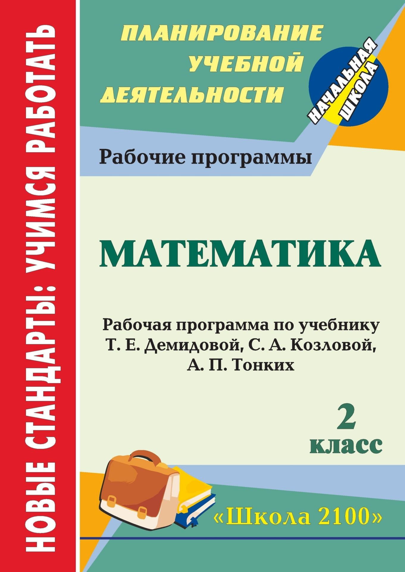 Математика. 2 класс: рабочая программа по учебнику Т. Е. Демидовой, С. А. Козловой, А. П. ТонкихПредметы<br>В пособии представлена рабочая программа по математике для 2 класса, разработанная в соответствии с основными положениями федерального государственного образовательного стандарта и ориентированная на работу по учебнику Т. Е. Демидовой, С. А. Козловой, А. ...<br><br>Авторы: Кузнецова Н. Н.<br>Год: 2012<br>Серия: ФГОС. Планирование учебной деятельности<br>ISBN: 978-5-7057-3232-6<br>Высота: 285<br>Ширина: 203<br>Толщина: 5<br>Переплёт: мягкая, склейка