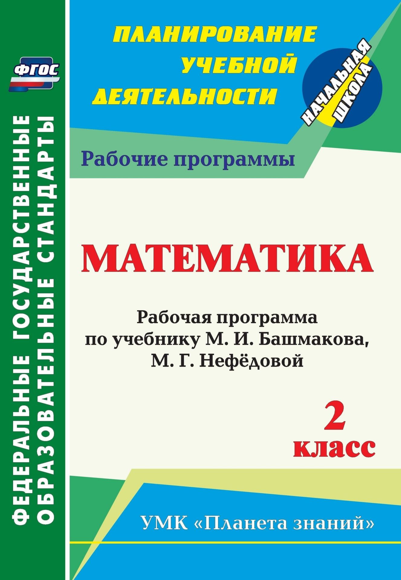 Математика. 2 класс: рабочая программа по учебнику М. И. Башмакова, М. Г. НефёдовойПредметы<br>В пособии представлена рабочая программа курса математики для 2 класса, разработанная в соответствии с требованиями федерального государственного образовательного стандарта начального общего образования, с учетом рекомендаций Примерной основной образовате...<br><br>Авторы: Архарова О. В.<br>Год: 2013<br>Серия: ФГОС. Планирование учебной деятельности<br>ISBN: 978-5-7057-3442-9<br>Высота: 285<br>Ширина: 197<br>Толщина: 3<br>Переплёт: мягкая, скрепка