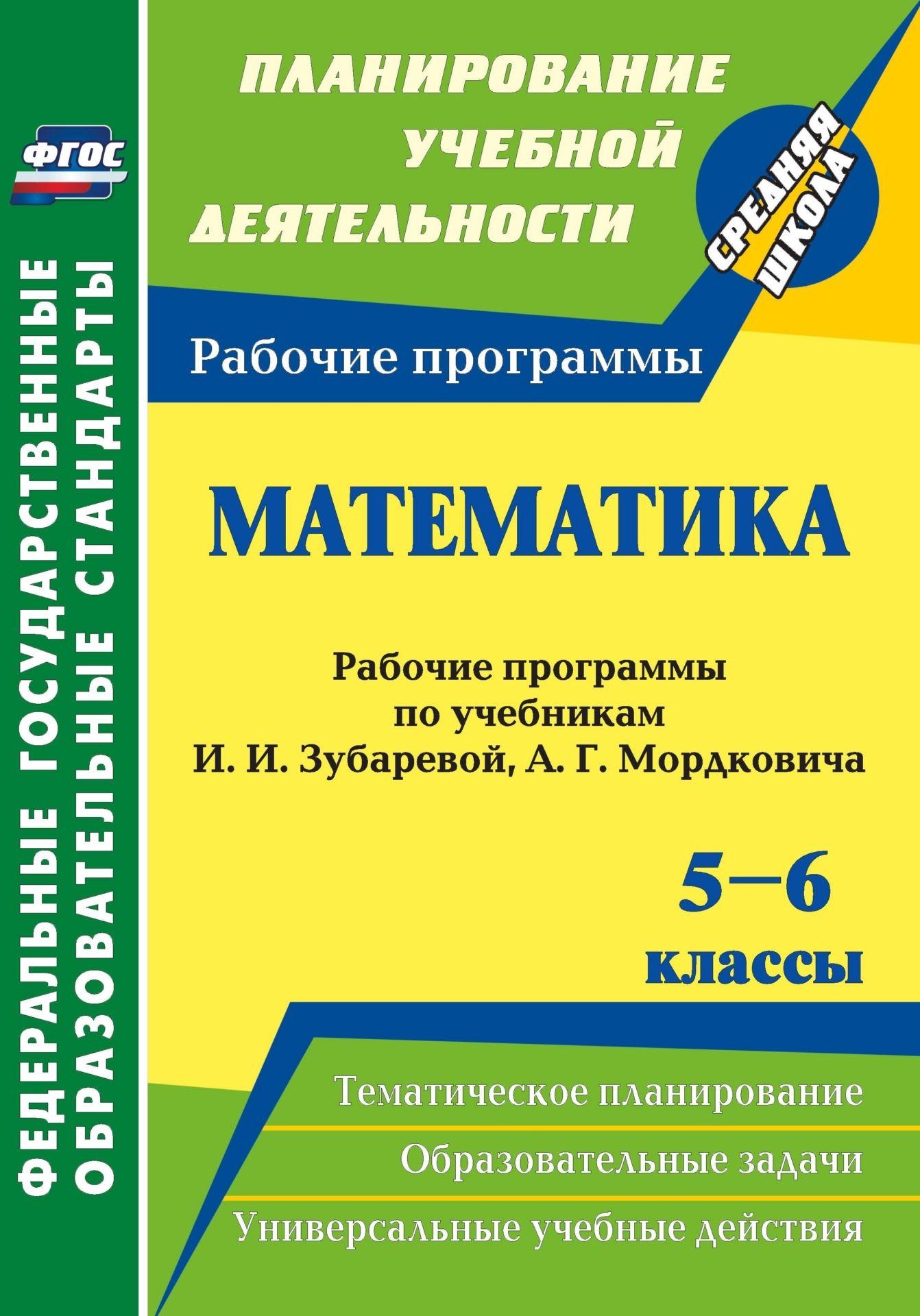 Математика. 5-6 классы: рабочие программы по учебникам И. И. Зубаревой, А. Г. МордковичаПредметы<br>В пособии представлены рабочие программы по математике для 5-6 классов, разработанные в соответствии с основными положениями федерального государственного образовательного стандарта и требованиями Примерной образовательной программы основного общего образ...<br><br>Авторы: Кокиева Л. Д., Булгакова Е. Ю.<br>Год: 2014<br>Серия: ФГОС. Планирование учебной деятельности<br>ISBN: 978-5-7057-2895-4<br>Высота: 285<br>Ширина: 203<br>Толщина: 7<br>Переплёт: мягкая, склейка