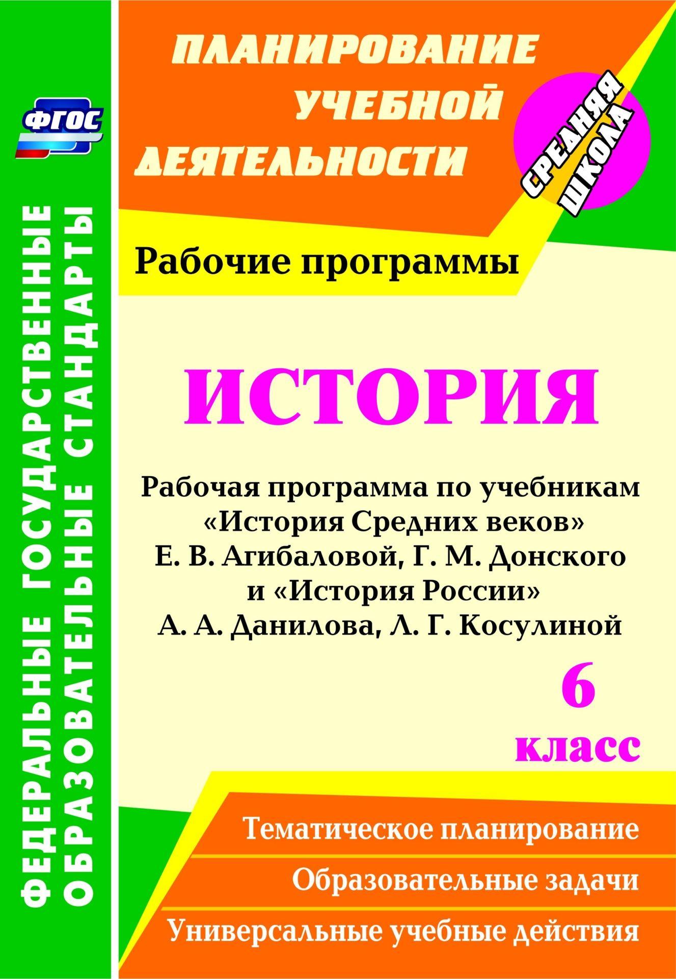 Е.в.агибалова г.м.донской история средних веков 6 класс