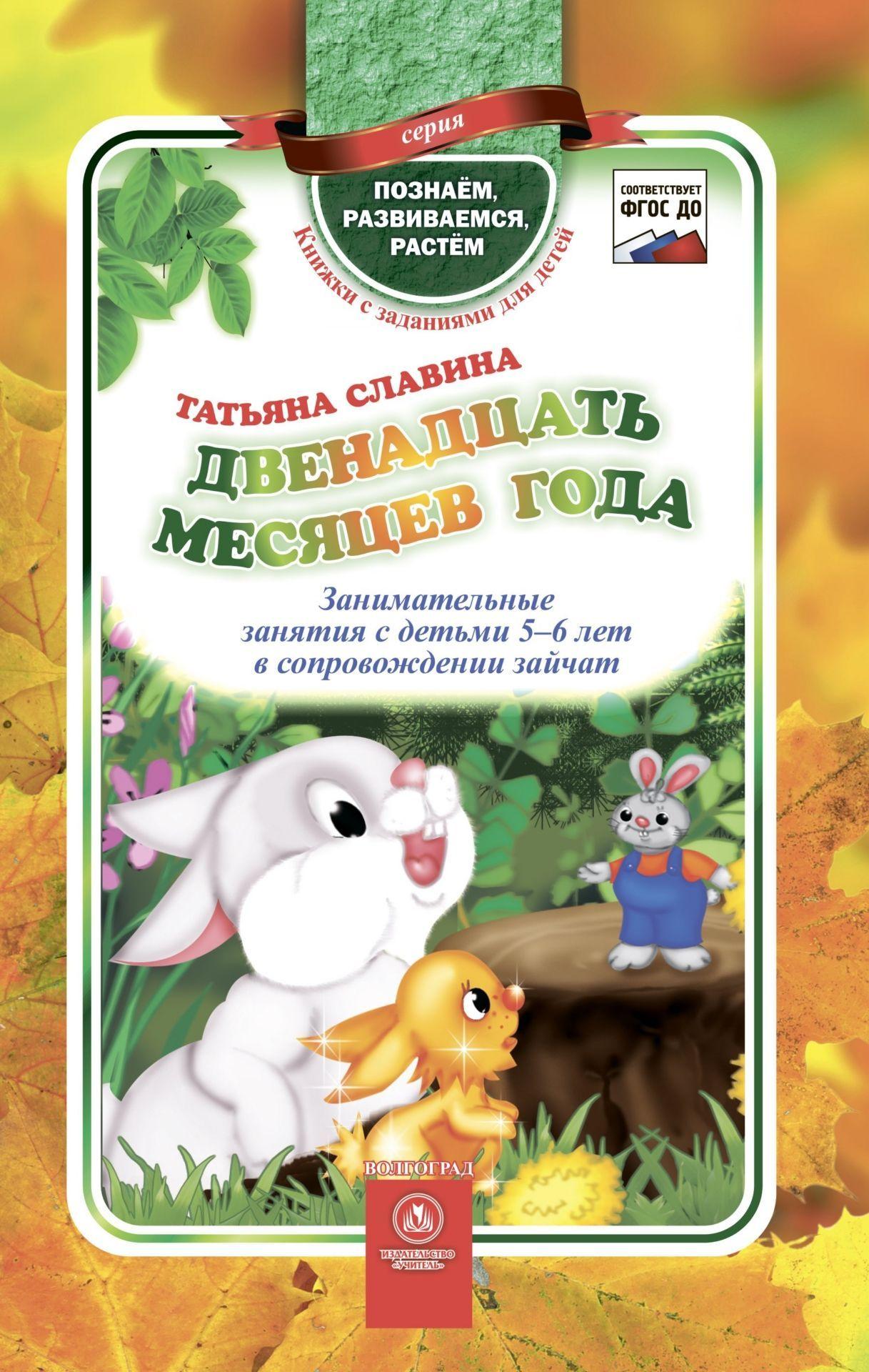 Двенадцать месяцев года: занимательные занятия с детьми 5-6 лет в сопровождении зайчатКнижки с заданиями<br>Замечательная красочная книжка Двенадцать месяцев года - это волшебная сказка с интересными заданиями для детей, которая поможет воспитателям с позиции сказочных персонажей непринужденно и увлекательно включить ребенка в совместную познавательную и рече...<br><br>Авторы: Славина Т.<br>Год: 2015<br>Серия: Познаем, развиваемся, растем. Книжки с заданиями для детей<br>ISBN: 978-5-7057-4043-7<br>Высота: 210<br>Ширина: 140<br>Толщина: 9<br>Переплёт: 7БЦ (твердый)