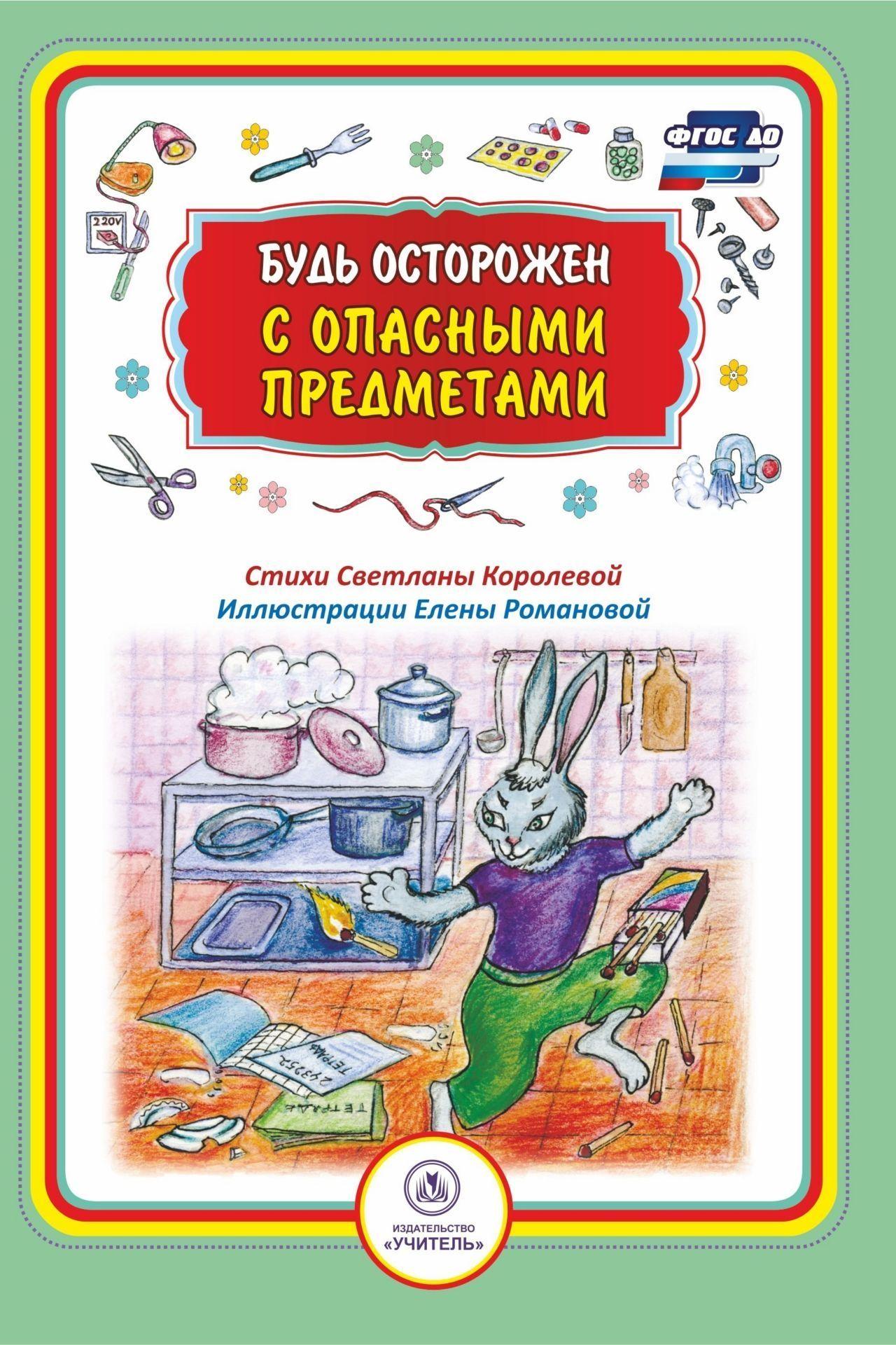 Будь осторожен с опасными предметами: стихи и развиващие заданиДетские книги<br>.<br><br>Авторы: Королева С.В.<br>Год: 2017<br>Сери: Безопасность малышей<br>ISBN: 978-5-7057-4082-6<br>Высота: 235<br>Ширина: 163<br>Переплёт: мгка, скрепка