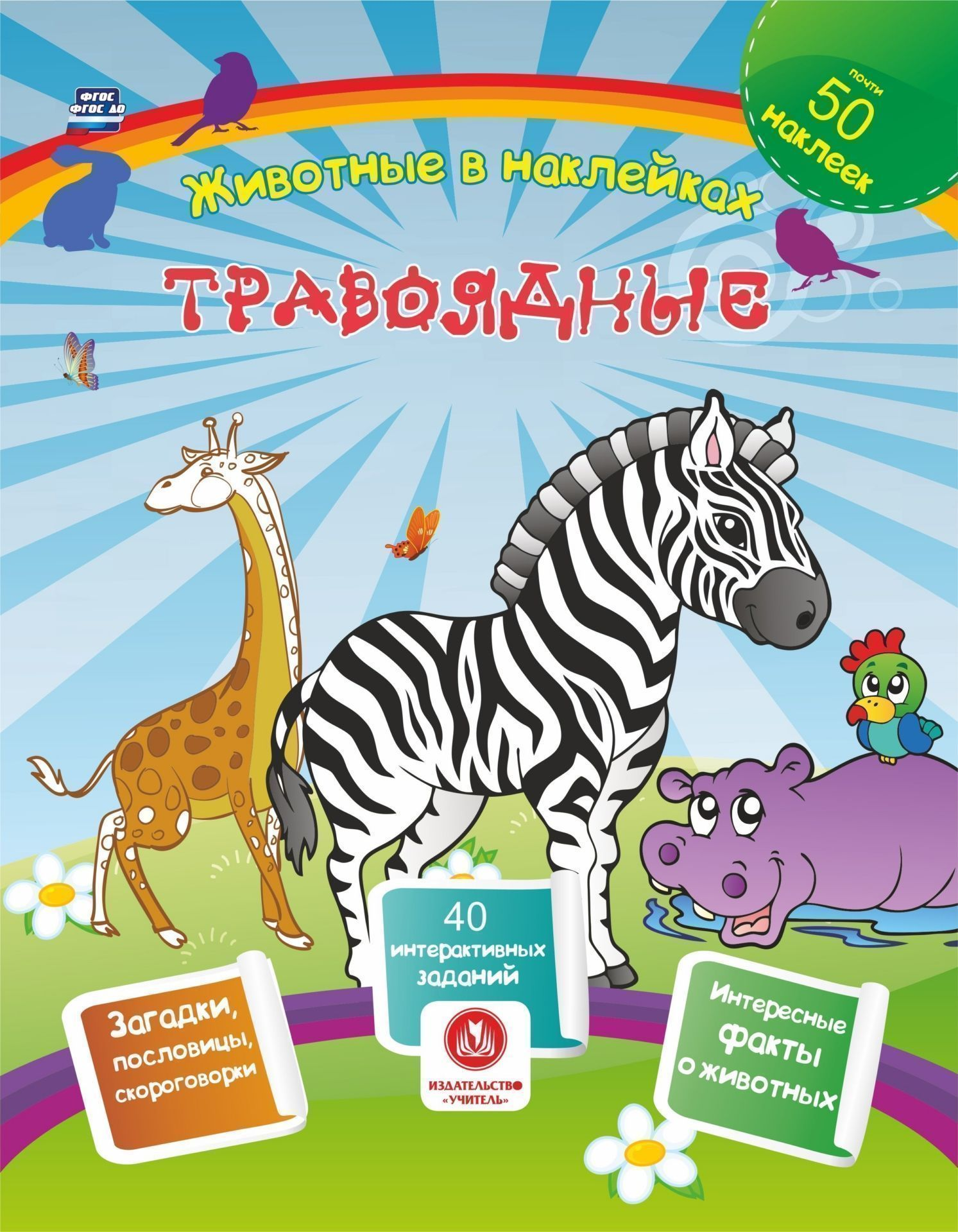 Травоядные. Сборник развивающих заданий с наклейками: загадки, пословицы, скороговорки. 40 интерактивных заданий. Интересные факты о животныхВоспитателю ДОО<br>Блок Травоядные содержит лист с яркими наклейками травоядных животных: фотоизображения жирафа, слона, зебры, кенгуру, носорога, бегемота - животных дикой африканской и австралийской саванны; черепахи - обитательницы океанических вод, огромного, умного и...<br><br>Авторы: Наталья Литвиненко<br>Год: 2017<br>Серия: Животные в наклейках<br>ISBN: 978-5-7057-4914-0, 9785705749140<br>Высота: 260<br>Ширина: 205<br>Толщина: 1<br>Переплёт: мягкая, скрепка
