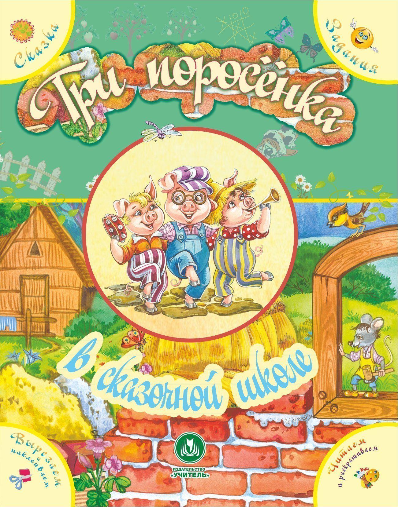 Три поросенка в сказочной школе. Сказка с развивающими заданиямиДетские книги<br>Перед Вами замечательная книга, которая поможет взрослым не только занять досуг ребенка, но и провести его с пользой. Слушая или читая интересную сказку, малыш приобщится к сокровищам мировой литературы. Но ведь читать книгу гораздо интереснее, если в ней...<br><br>Авторы: Ищук Е.С.<br>Год: 2017<br>Серия: В сказочной школе<br>ISBN: 978-5-7057-5121-1<br>Высота: 260<br>Ширина: 205<br>Толщина: 1<br>Переплёт: мягкая, скрепка