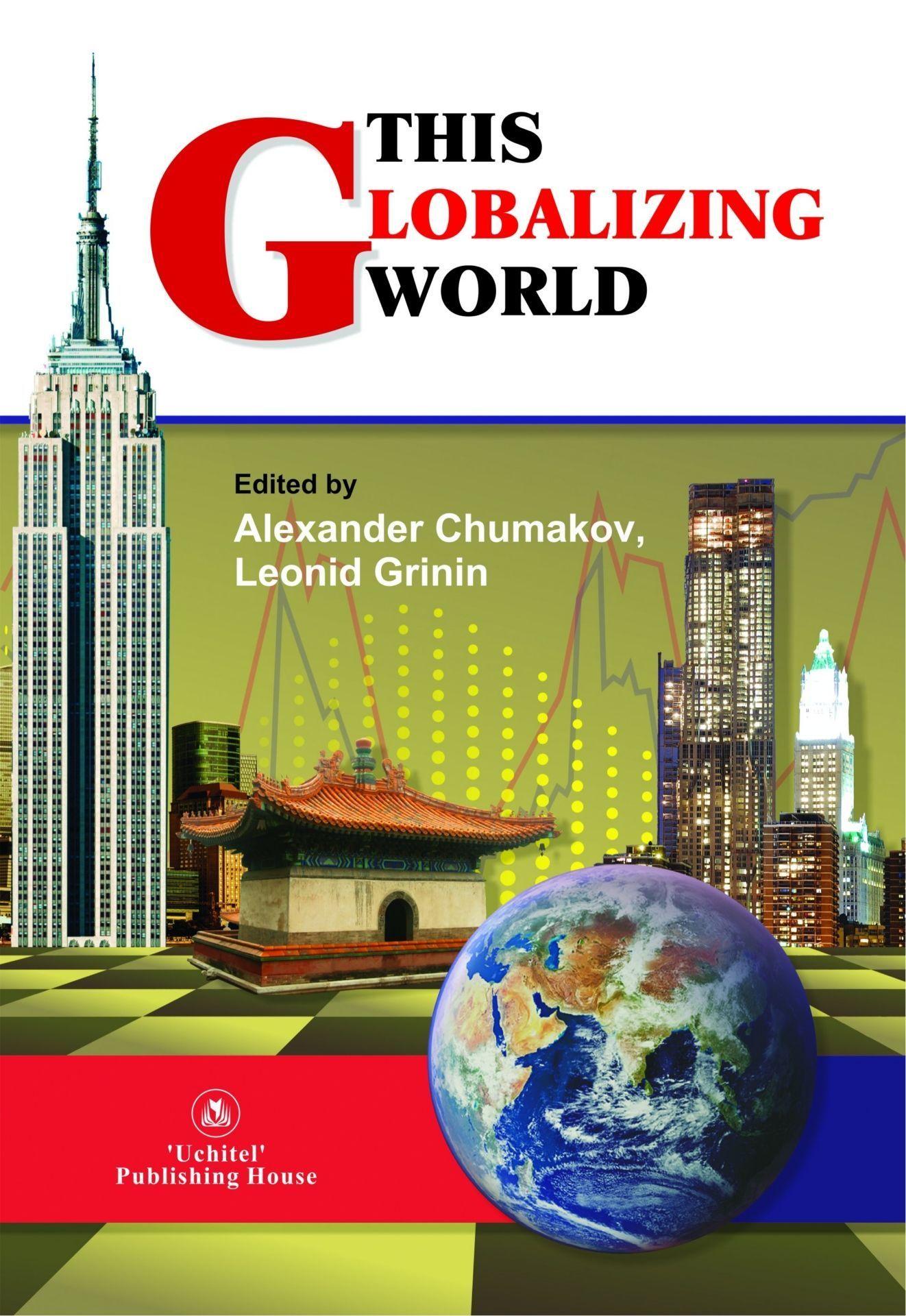 This globalizing worldВУЗ<br>Несмотря на растущий поток публикаций, затрагивающих проблемы глобализации, наши идеи и знания об этом явлении по-прежнему оставляют желать лучшего. Поэтому специальные периодические издания и книги, затрагивающие область глобальных исследований имеют пер...<br><br>Авторы: Grinin L.E., Chumakov A.N.<br>Год: 2015<br>Серия: Для студентов и преподавателей<br>ISBN: 978-5-7057-4340-7<br>Высота: 235<br>Ширина: 163<br>Толщина: 10<br>Переплёт: мягкая, склейка