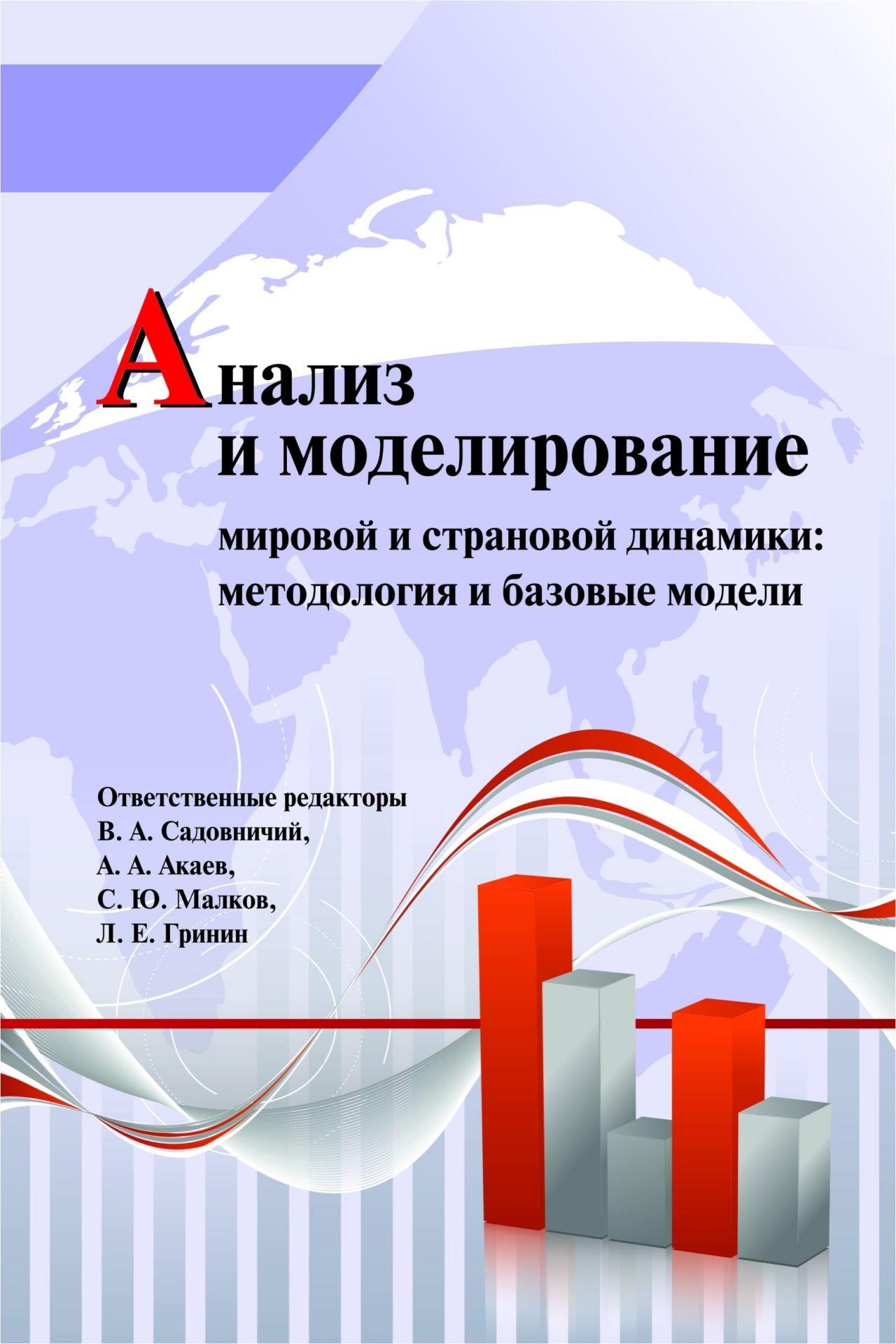 Анализ и моделирование мировой и страновой динамики: методология и базовые моделиВУЗ<br>.<br><br>Авторы: Гринин Л. Е., Акаев А.А., Малков С.Ю., Садовничий В.А.<br>Год: 2015<br>Серия: Для студентов и преподавателей<br>ISBN: 978-5-7057-4460-2<br>Высота: 210<br>Ширина: 140<br>Толщина: 12<br>Переплёт: мягкая, склейка