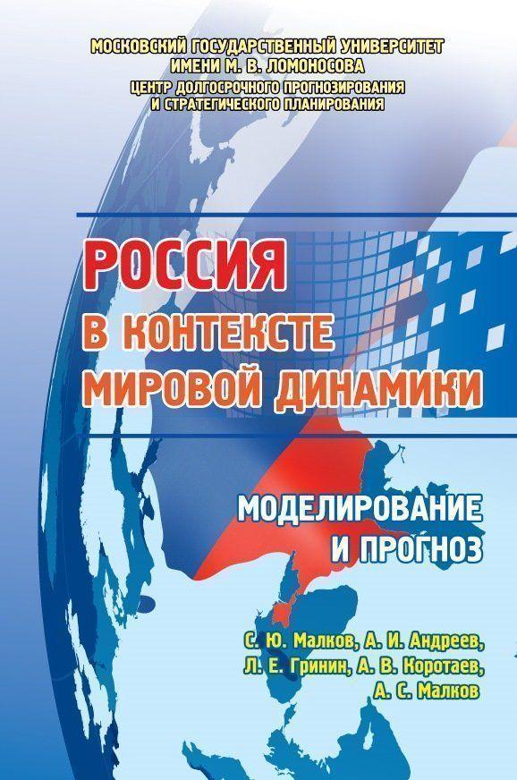 Россия в контексте мировой динамики: моделирование и прогнозВУЗ<br>.<br><br>Авторы: Гринин Л. Е., Коротаев А. В., Малков С.Ю., Андреев А.И., Малков А.С.<br>Год: 2016<br>ISBN: 978-5-7057-5025-2<br>Высота: 200<br>Ширина: 140<br>Толщина: 9<br>Переплёт: мягкая, склейка