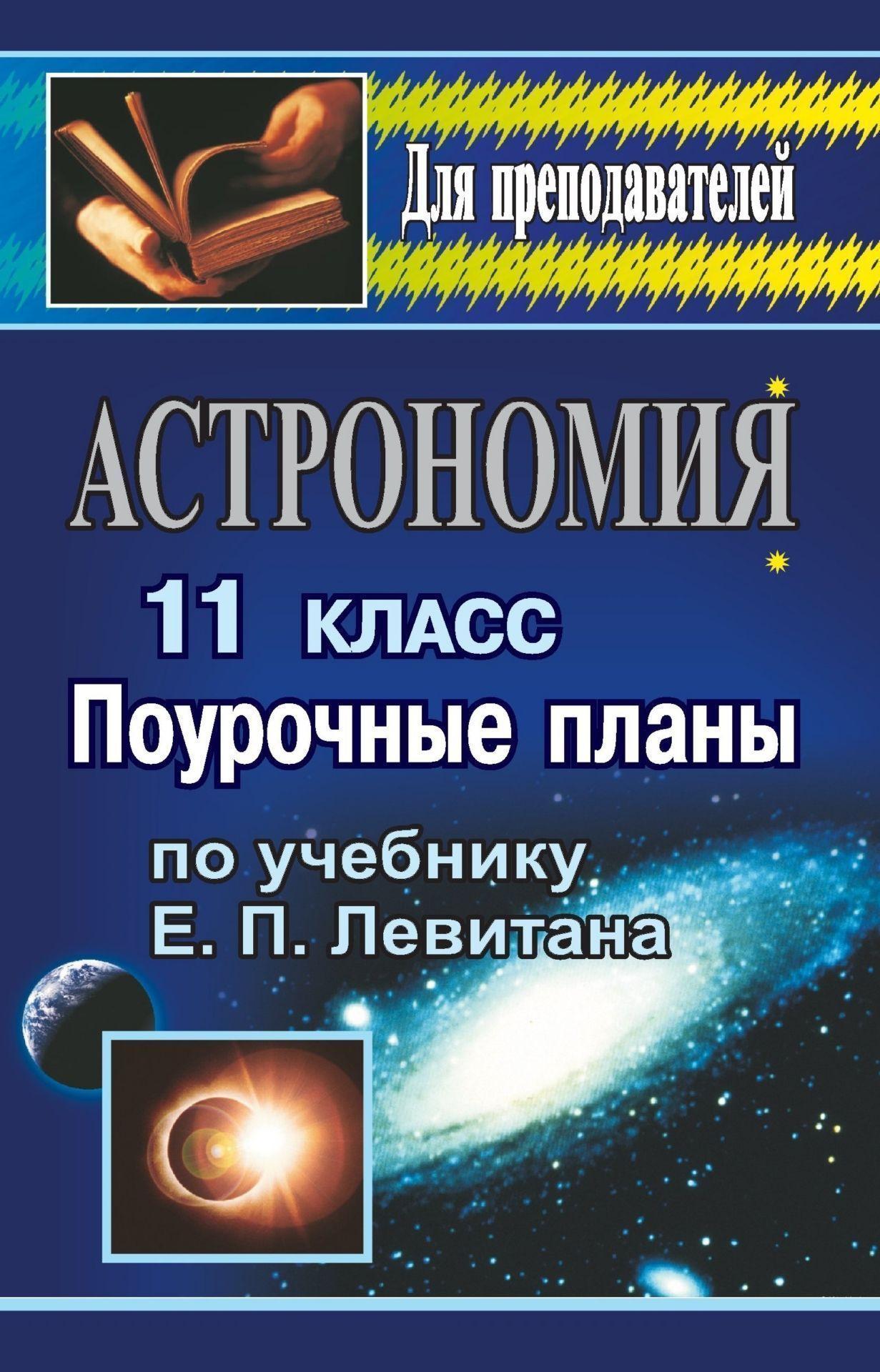 Астрономия. 11 кл.: поурочные планы по уч. Е. П. ЛевитанаПредметы<br>В пособии предлагаются поурочные разработки по астрономии в 11 классе, ориентированные для работы по учебнику Е. П. Левитана.Особенностью представленного материала является широкое использование учебной и научно-познавательной литературы на этапах изучени...<br><br>Авторы: Оськина В. Т.<br>Год: 2006<br>Серия: Для преподавателей<br>ISBN: 5-7057-1022-4<br>Высота: 213<br>Ширина: 138<br>Толщина: 7