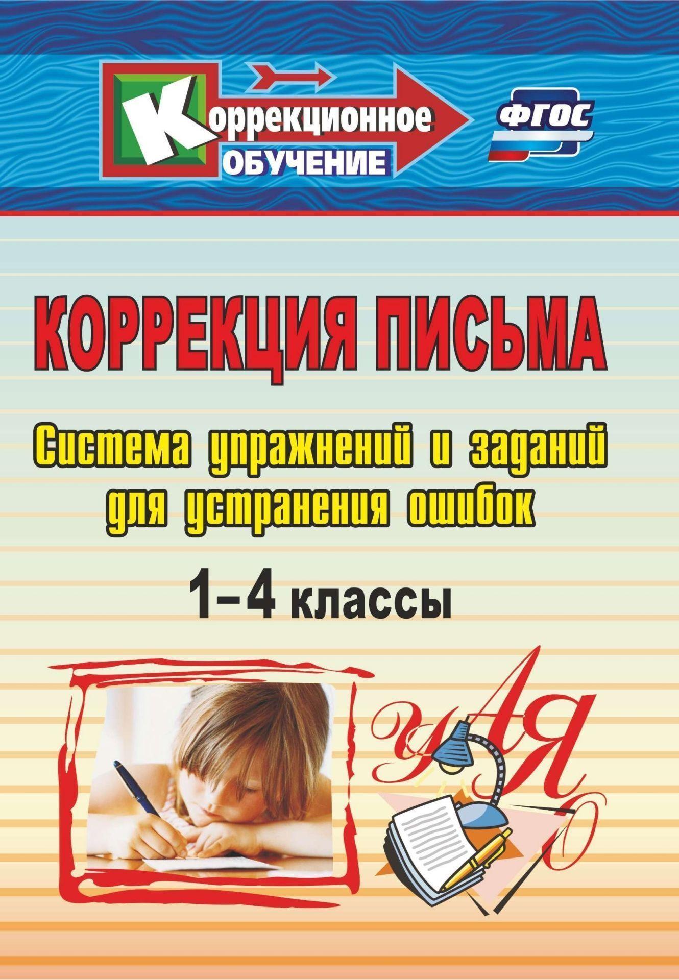 Коррекция письма на уроках. 1-4 классы. - Вып. 2Коррекционное обучение<br>Устная и письменная речь ребенка является средством получения и выражения знаний. Разнообразные речевые задания и упражнения, представленные в данном пособии, направлены на коррекцию ошибок, обусловленных несформированностью фонематического слуха младших ...<br><br>Авторы: Зубарева Л. В.<br>Год: 2008<br>Серия: Коррекционное обучение<br>ISBN: 978-5-7057-1633-3<br>Высота: 195<br>Ширина: 140<br>Толщина: 5