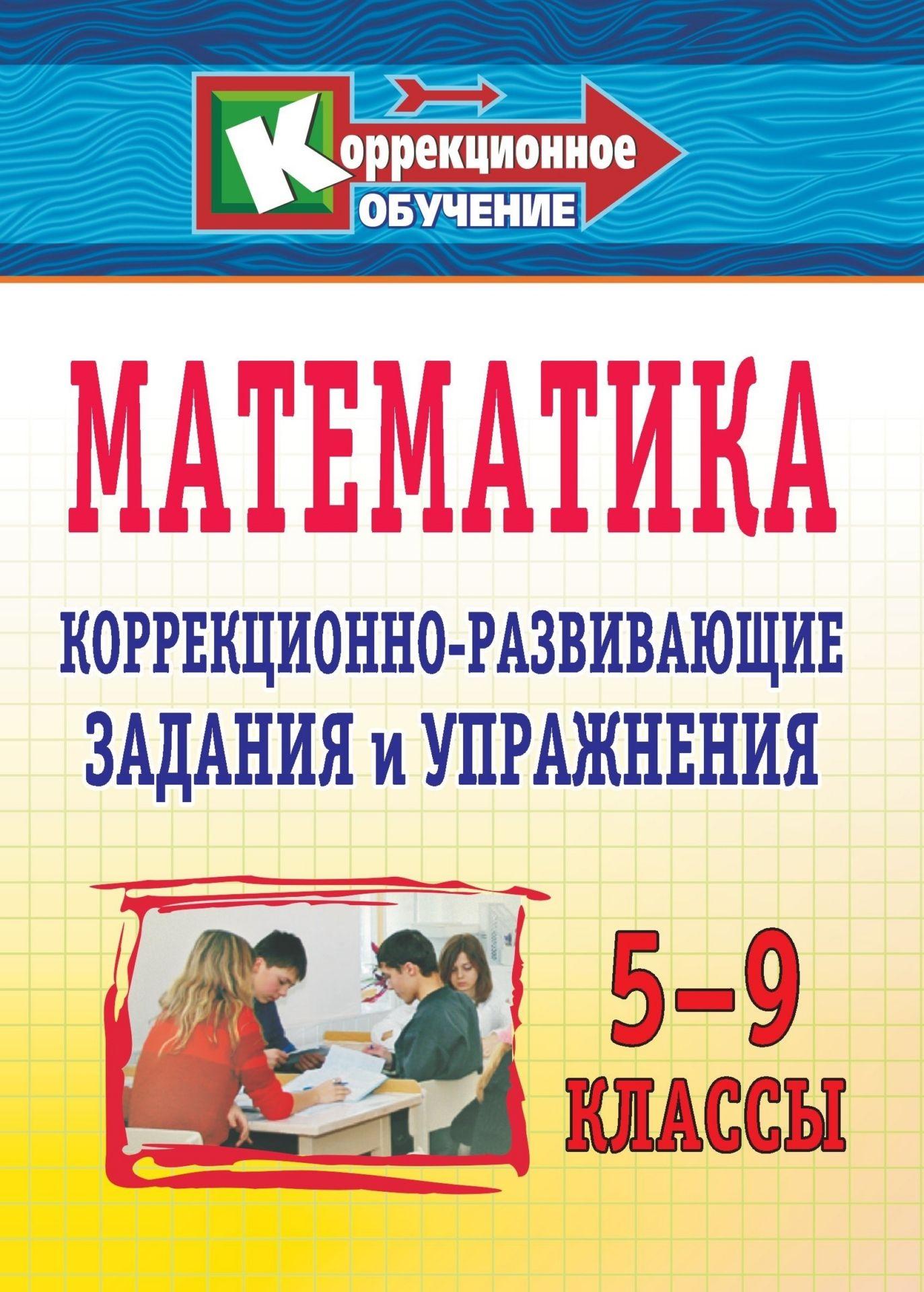 Математика. 5-9 классы: коррекционно-развивающие задания и упражненияКоррекционное обучение<br>Пособие предлагает практический материал (разноуровневые коррекционно-развивающие упражнения и задания) по курсу математики в 5-9 классах коррекционного обучения, который позволит учителю использовать его для отработки основных программных тем, для повыше...<br><br>Авторы: Степурина С. Е.<br>Год: 2009<br>Серия: Коррекционное обучение<br>ISBN: 978-5-7057-1707-1<br>Высота: 195<br>Ширина: 140<br>Толщина: 5