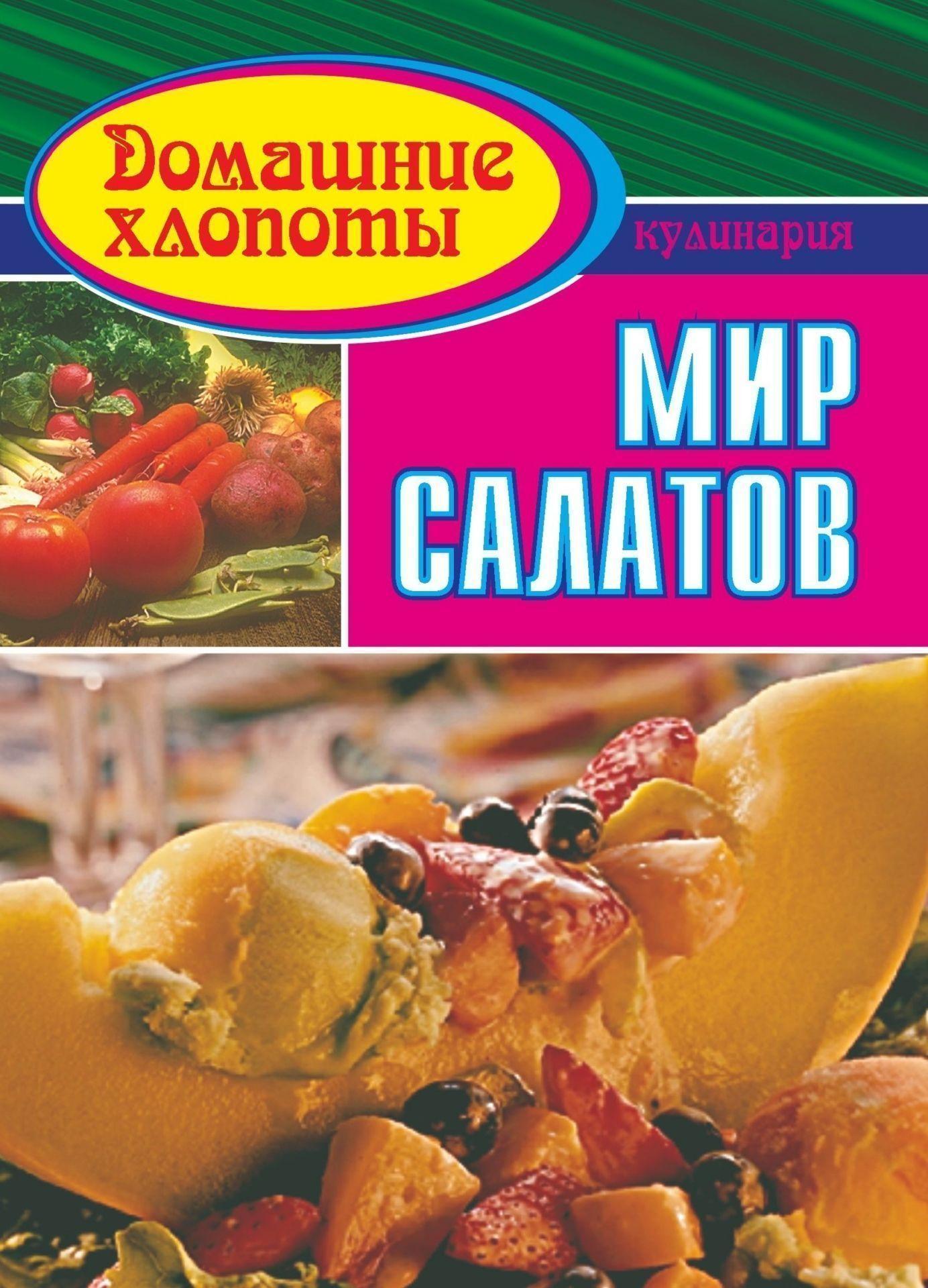 Мир салатовДом, семья<br>В данной брошюре предлагаются рецепты различных салатов: овощных, фруктовых, рыбных, мясных.Рекомендуемые салаты отличаются высокой витаминной насыщенностью, вкусовыми и питательными качествами.Адресуется широкому кругу читателей.<br><br>Авторы: Кочетов  Н. С.<br>Год: 2006<br>Серия: Домашние хлопоты<br>ISBN: 5-7057-0439-9<br>Высота: 195<br>Ширина: 140<br>Толщина: 4