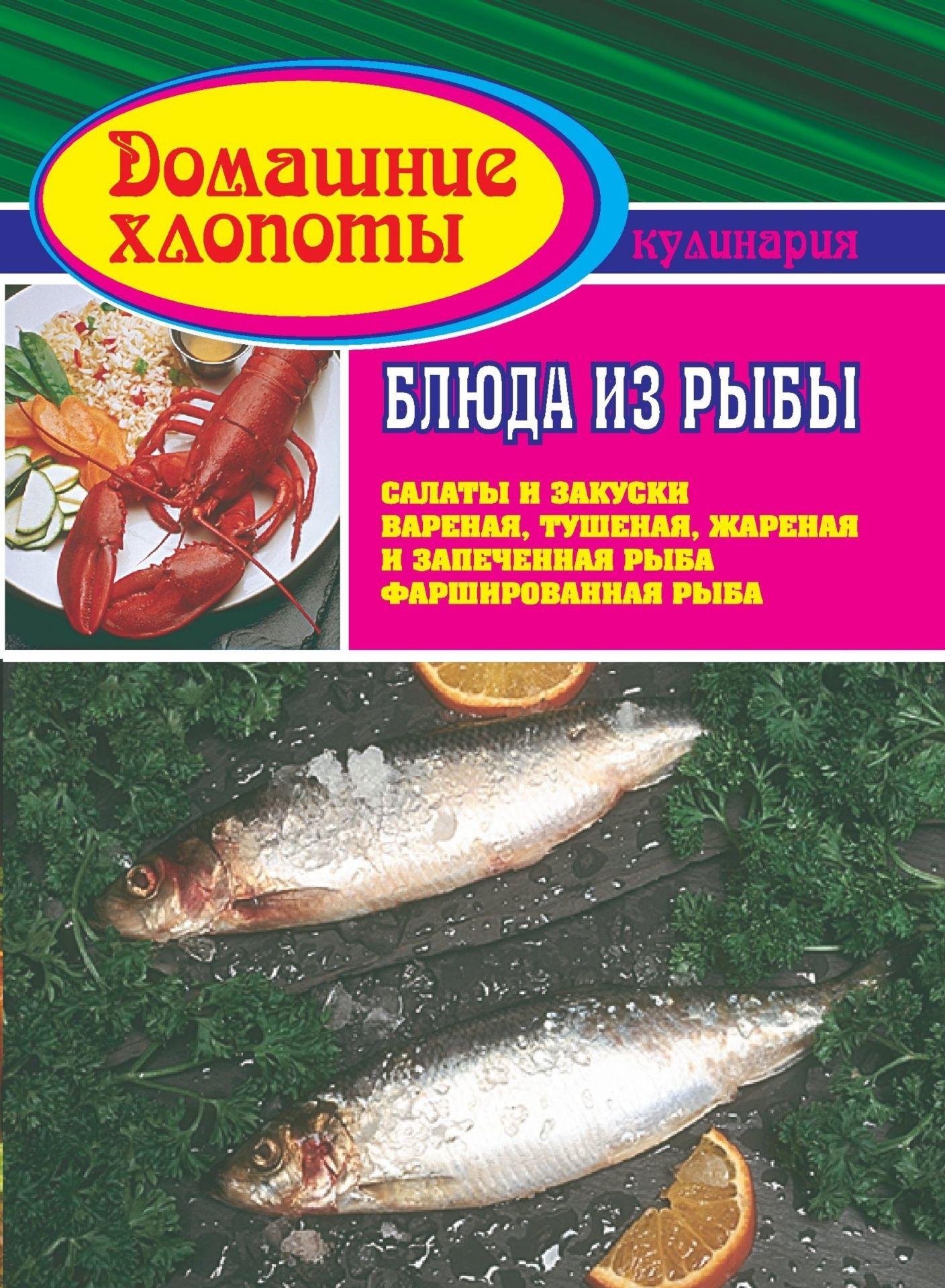 Блюда из рыбы. Салаты и закуски. Вареная, тушеная, жареная и запеченная рыба, фаршированная рыбаДом, семья<br>Предлагаем вашему вниманию рецепты разнообразных рыбных блюд к праздничному столу, наиболее доступных для приготовления в наших условиях. Надеемся, что эти рецепты придутся по вкусу вам и вашим гостям.<br><br>Авторы: Пацанова И. И.<br>Год: 2003<br>Серия: Домашние хлопоты<br>ISBN: 5-7057-0046-6<br>Высота: 195<br>Ширина: 140<br>Толщина: 1