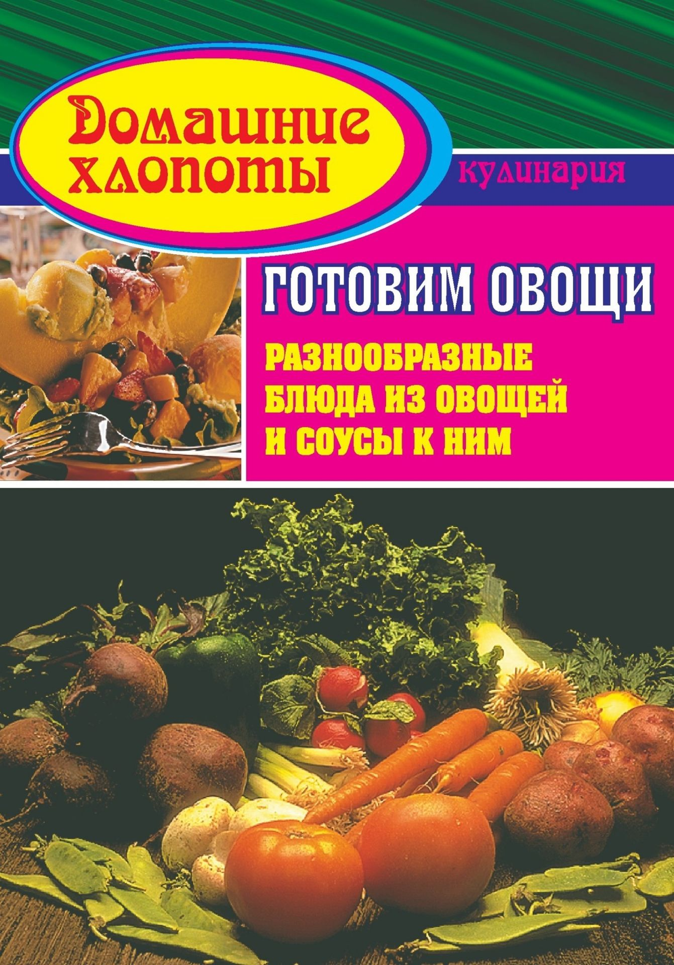 Готовим овощиДом, семья<br>В данной брошюре предлагаются рецепты овощных блюд, наиболее доступных для приготовления.Адресуется широкому кругу читателей.<br><br>Авторы: Пацанова И. И.<br>Год: 2002<br>Серия: Домашние хлопоты<br>ISBN: 5-7057-0557-3<br>Высота: 195<br>Ширина: 140<br>Толщина: 1