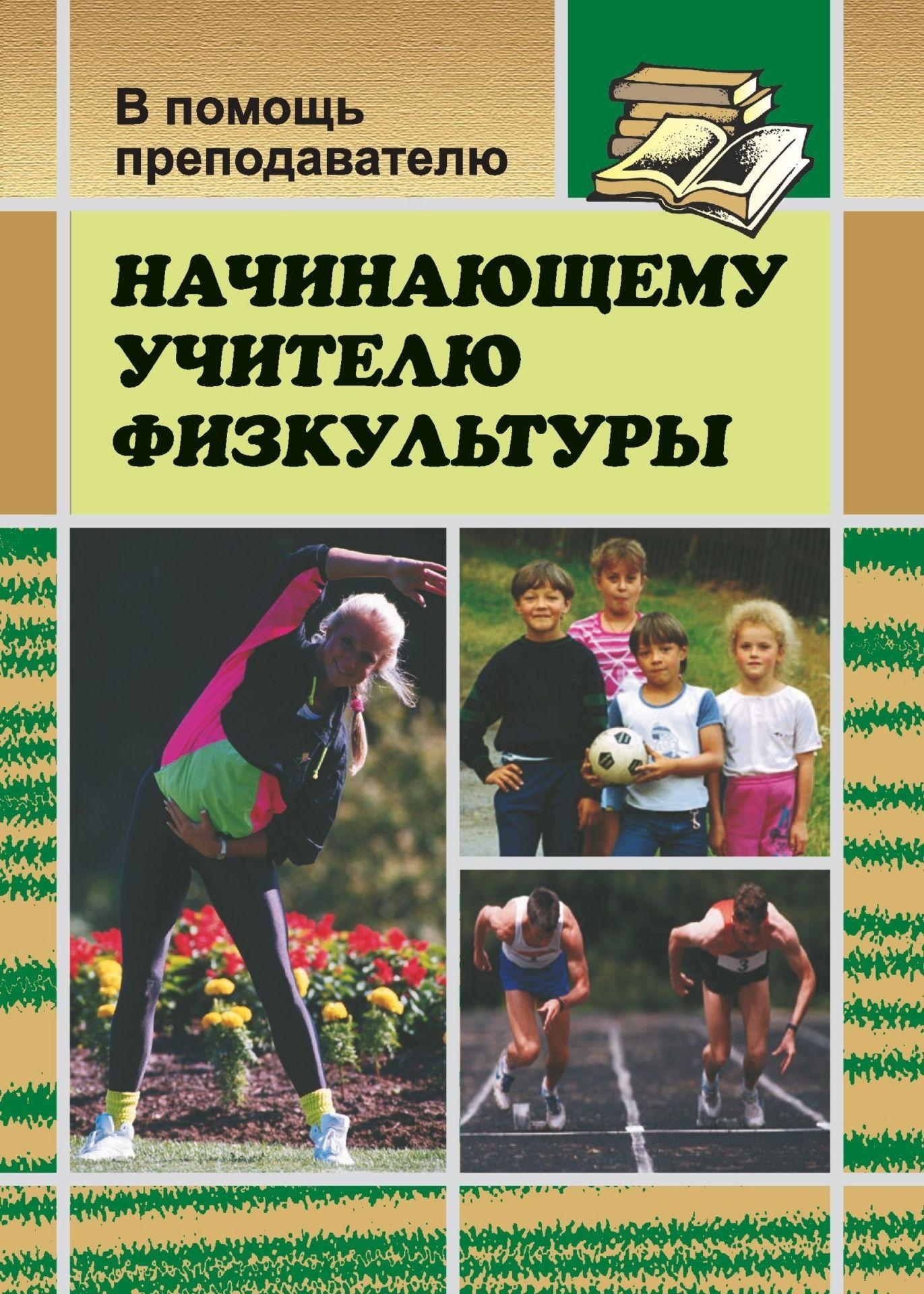 Начинающему учителю физкультурыПредметы<br>Книга предназначена учителям физкультуры начального и среднего образования, вожатым, работникам просвещения.<br><br>Авторы: Видякин М. В.<br>Год: 2004<br>Серия: В помощь преподавателю<br>ISBN: 5-7057-0414-3<br>Высота: 200<br>Ширина: 138<br>Толщина: 6